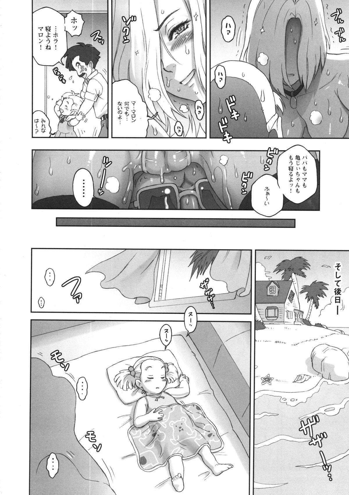 (C87) [Niku Ringo (Kakugari Kyoudai)] NIPPON HEAD-CHA-LA (Dragon Ball Z) 12