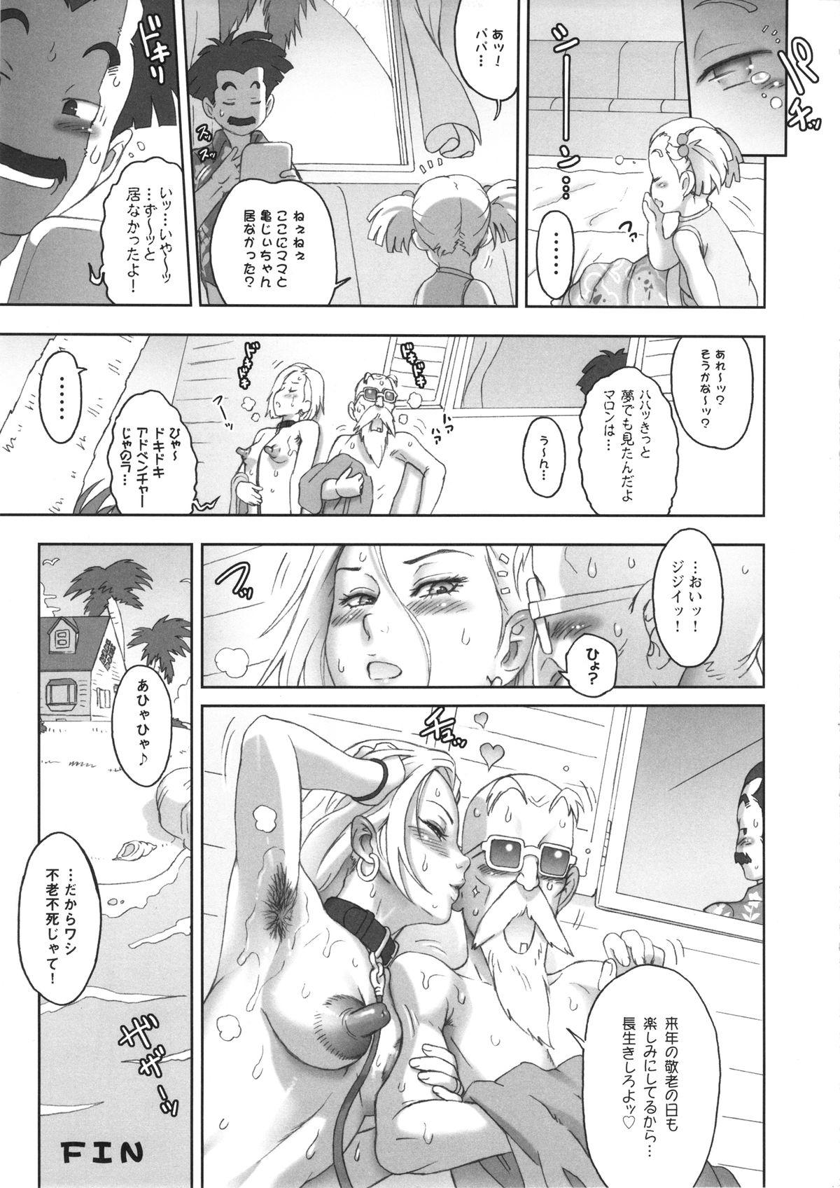 (C87) [Niku Ringo (Kakugari Kyoudai)] NIPPON HEAD-CHA-LA (Dragon Ball Z) 23