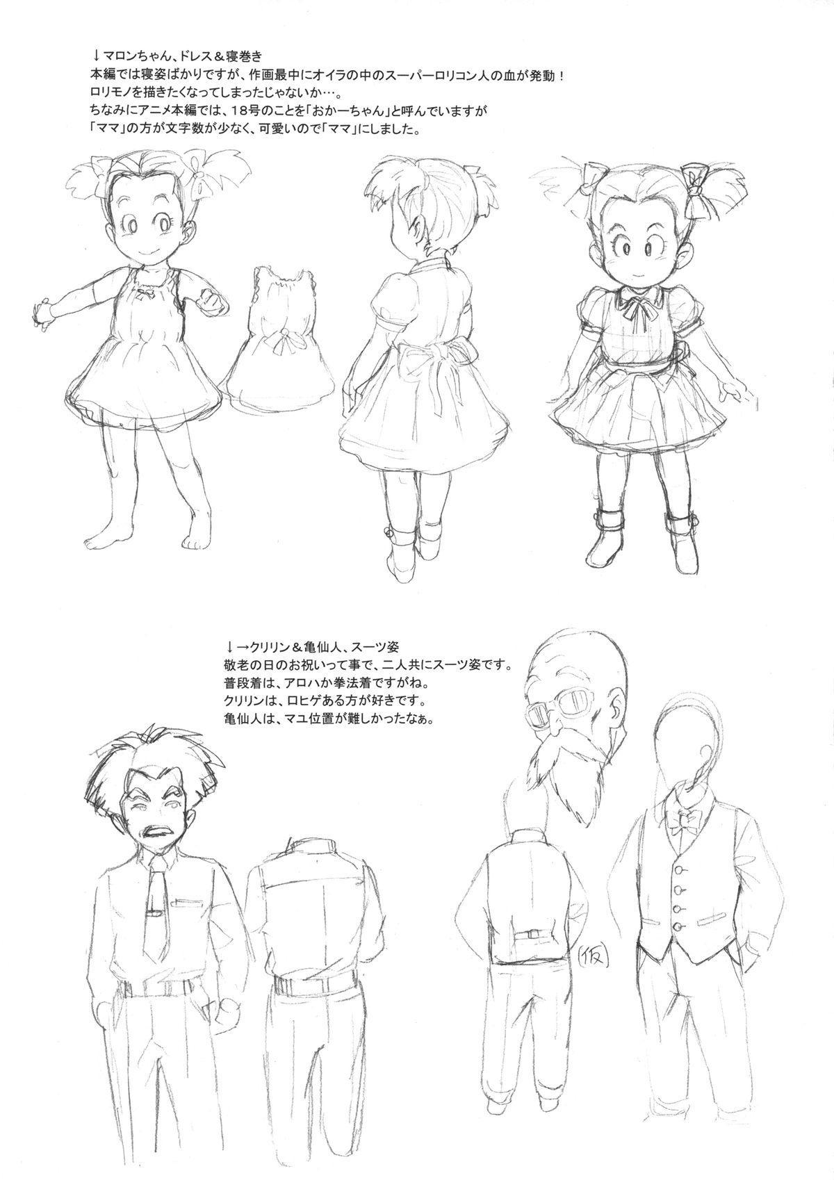 (C87) [Niku Ringo (Kakugari Kyoudai)] NIPPON HEAD-CHA-LA (Dragon Ball Z) 25