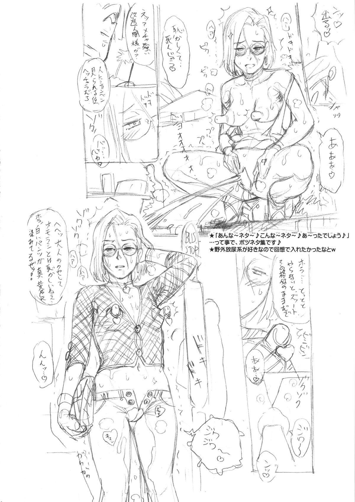 (C87) [Niku Ringo (Kakugari Kyoudai)] NIPPON HEAD-CHA-LA (Dragon Ball Z) 26