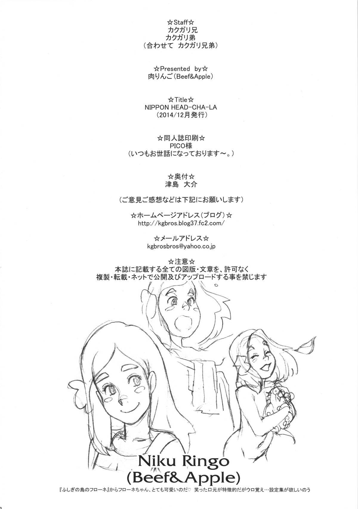 (C87) [Niku Ringo (Kakugari Kyoudai)] NIPPON HEAD-CHA-LA (Dragon Ball Z) 28