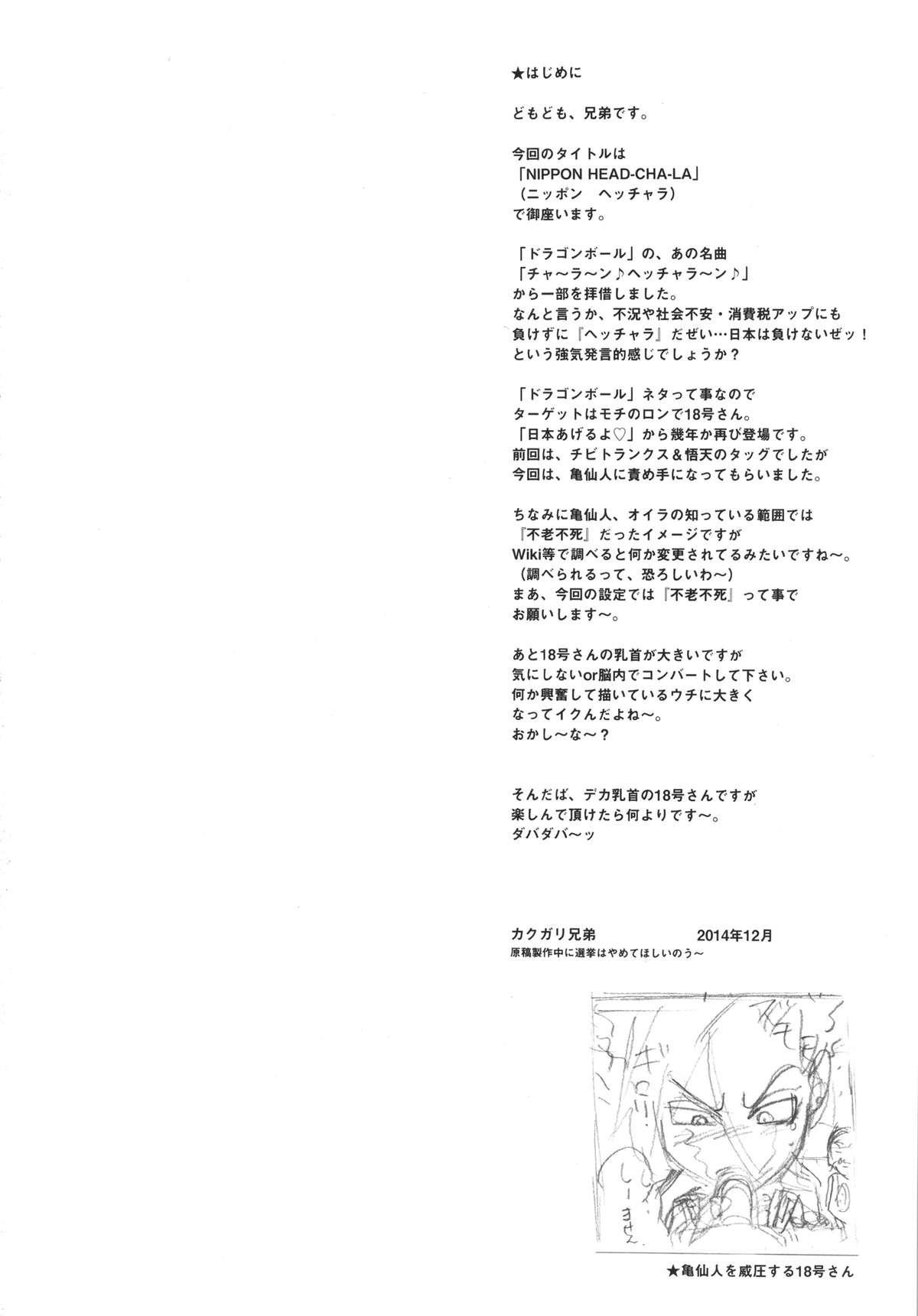 (C87) [Niku Ringo (Kakugari Kyoudai)] NIPPON HEAD-CHA-LA (Dragon Ball Z) 2