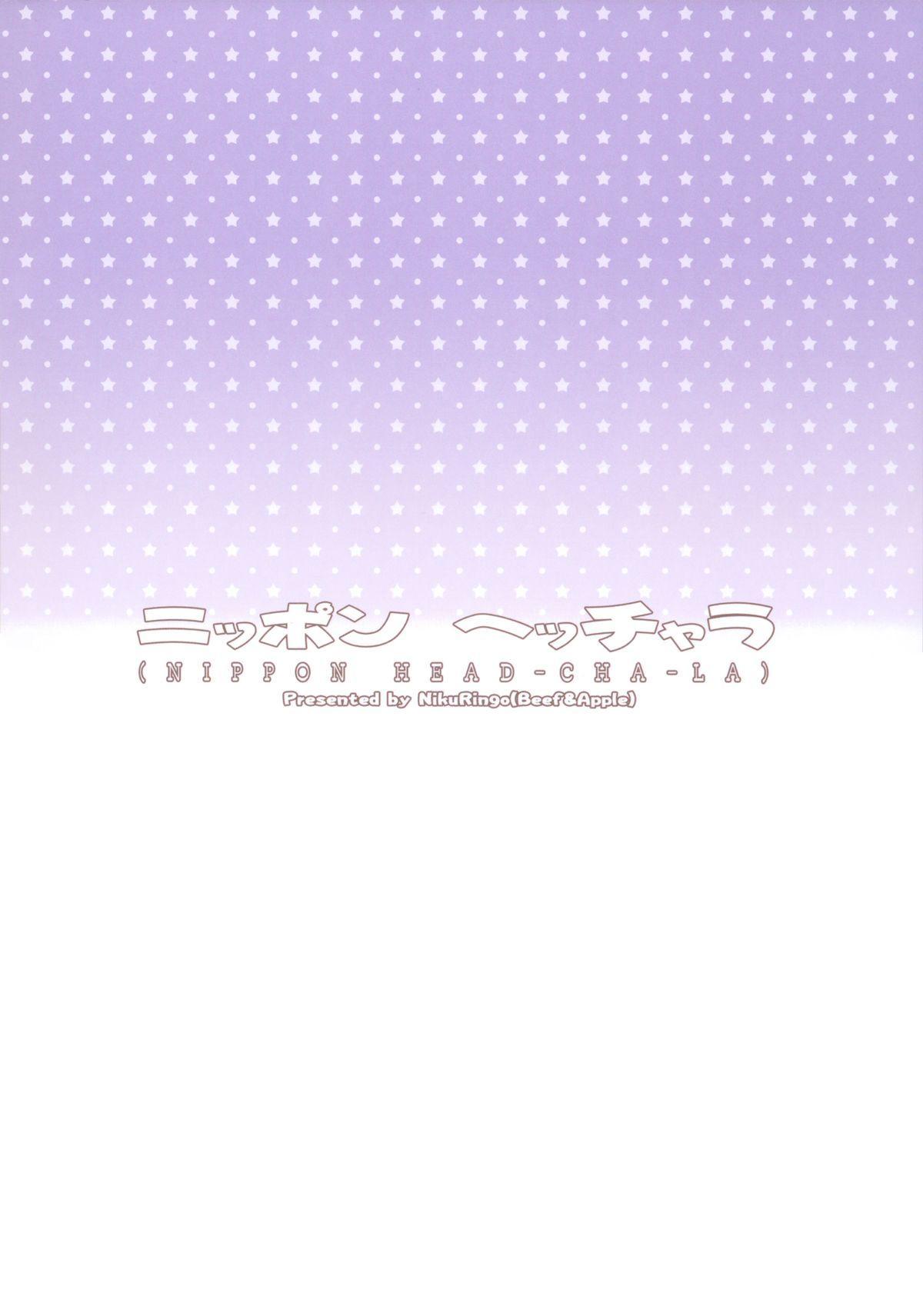 (C87) [Niku Ringo (Kakugari Kyoudai)] NIPPON HEAD-CHA-LA (Dragon Ball Z) 29