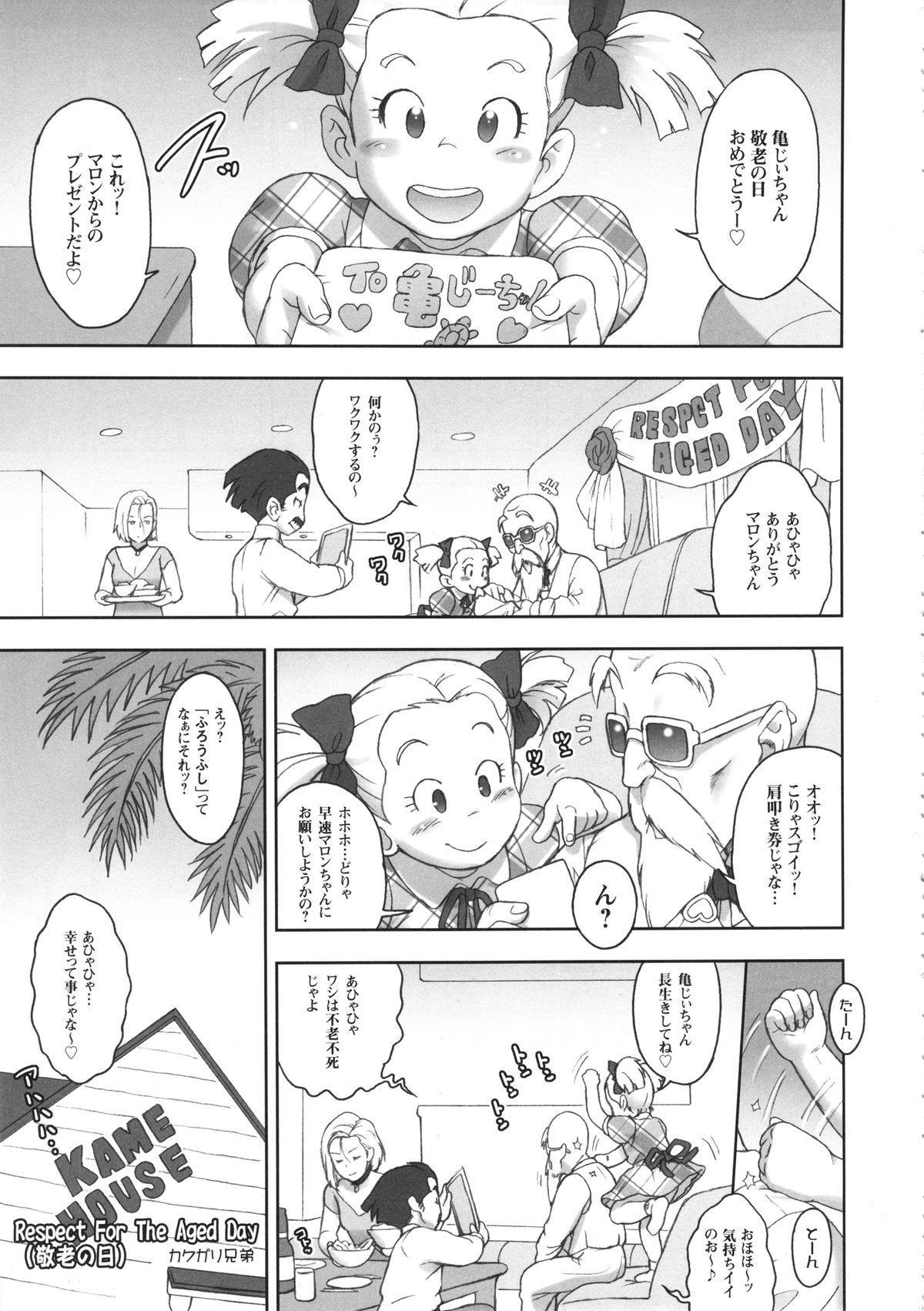 (C87) [Niku Ringo (Kakugari Kyoudai)] NIPPON HEAD-CHA-LA (Dragon Ball Z) 3