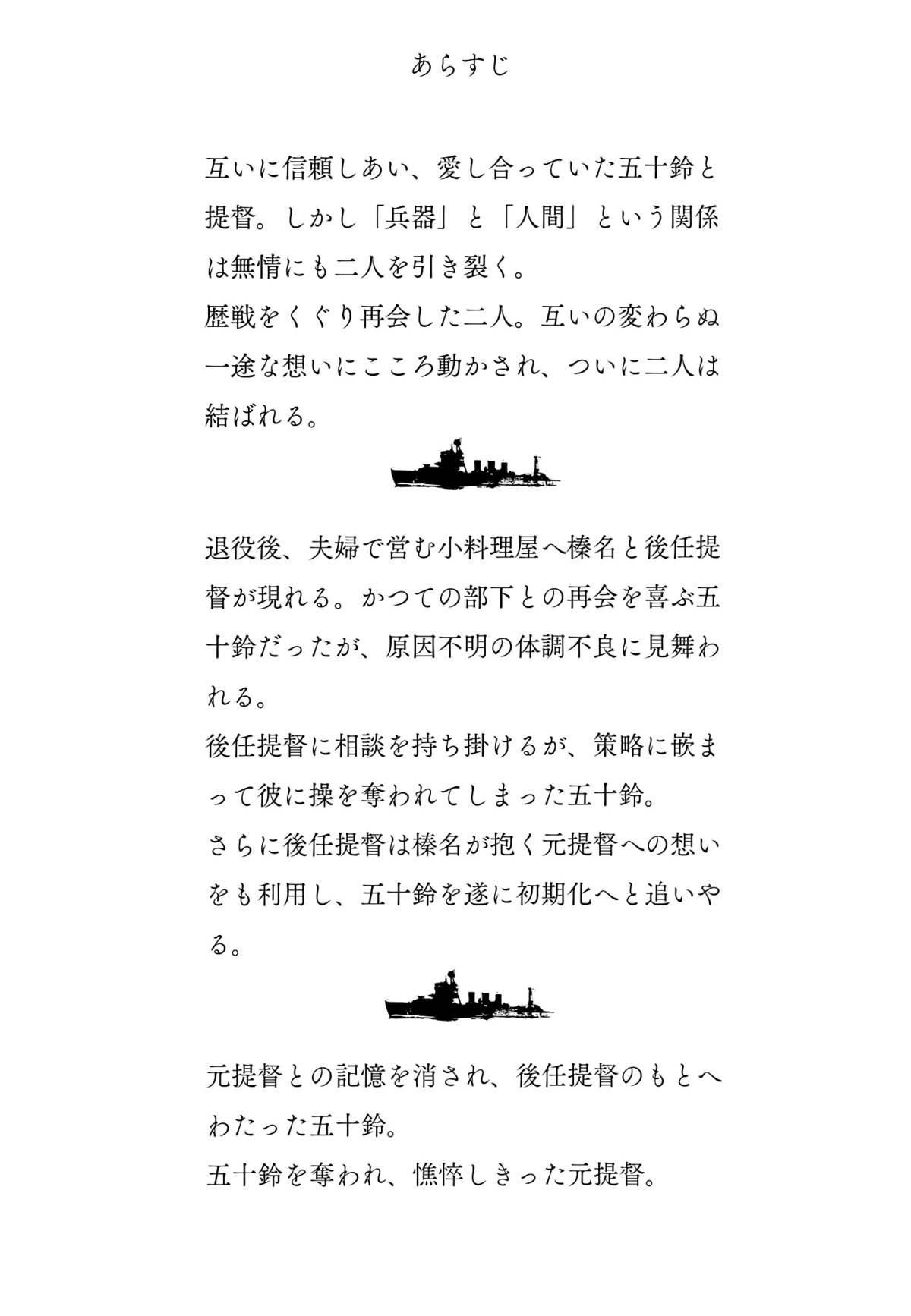 Isuzu Eika 1