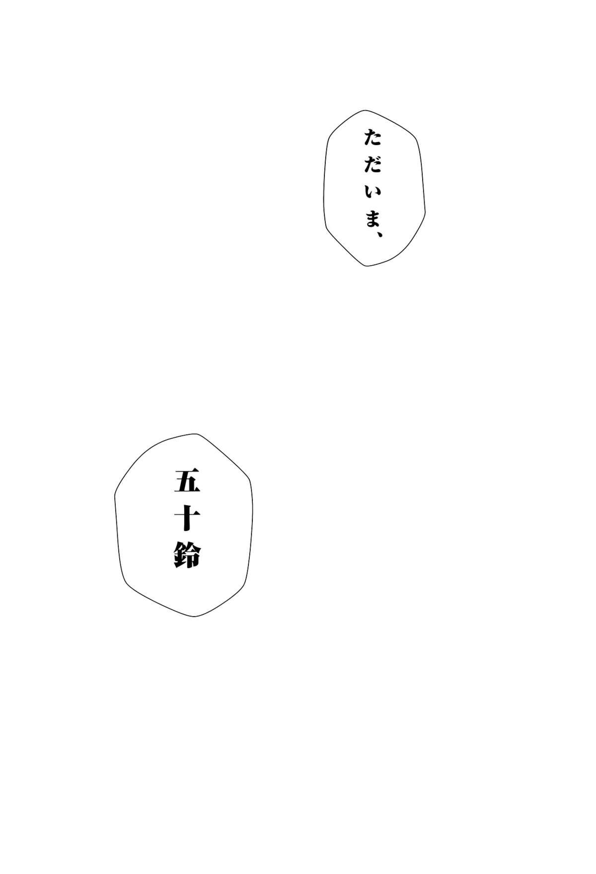 Isuzu Eika 33