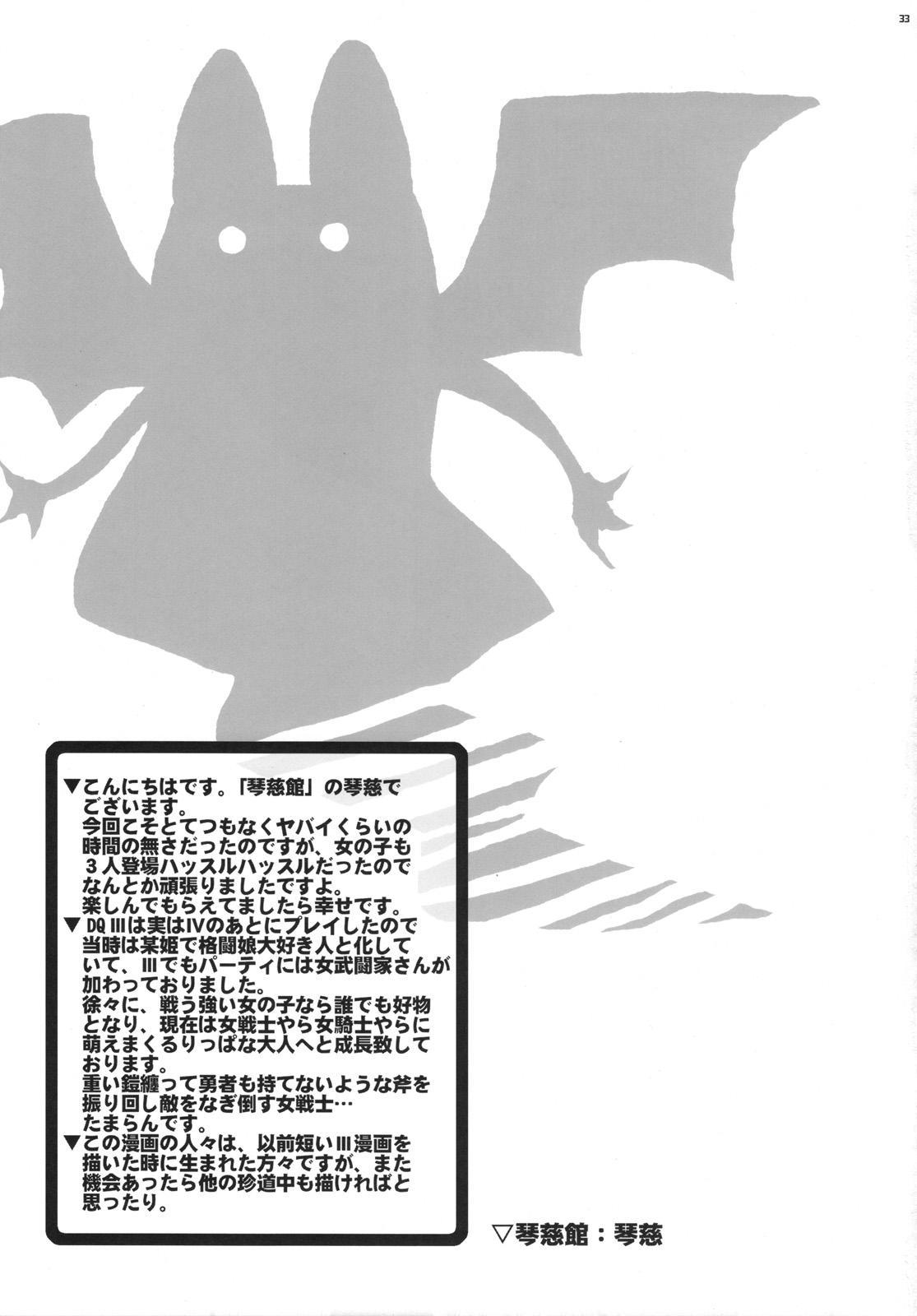 Yuusha-sama no Sekenshirazu!! 31