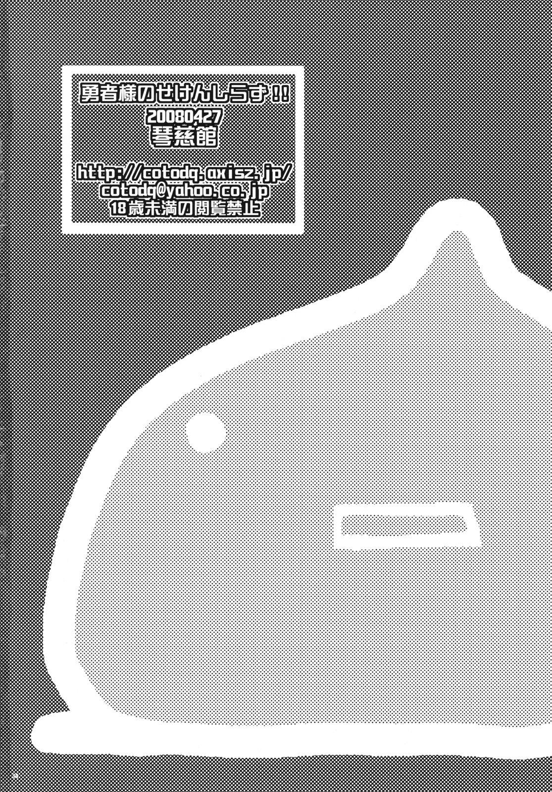 Yuusha-sama no Sekenshirazu!! 32