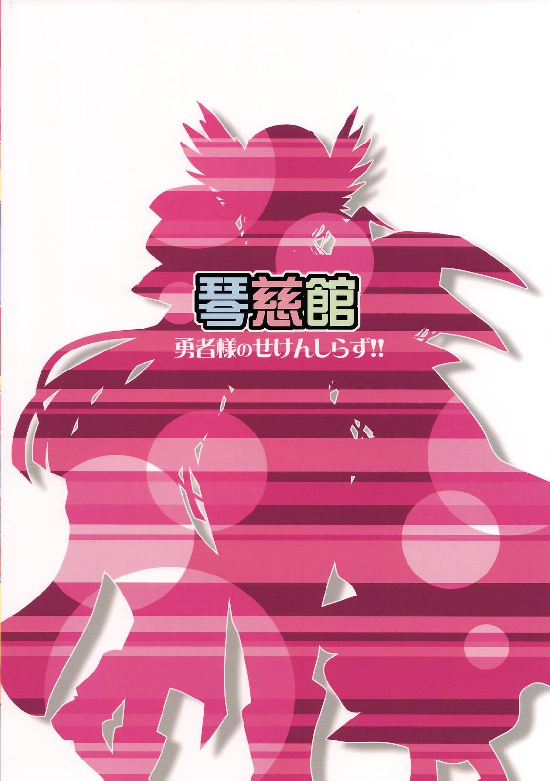 Yuusha-sama no Sekenshirazu!! 33