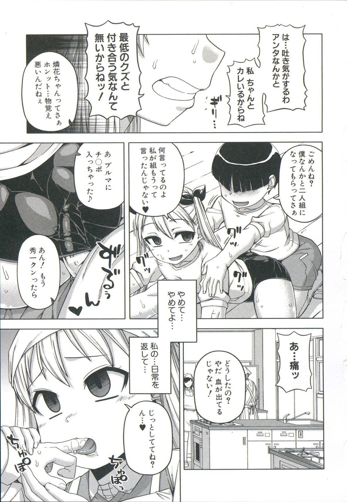 [Takatsu] Ou-sama Appli - King App 113