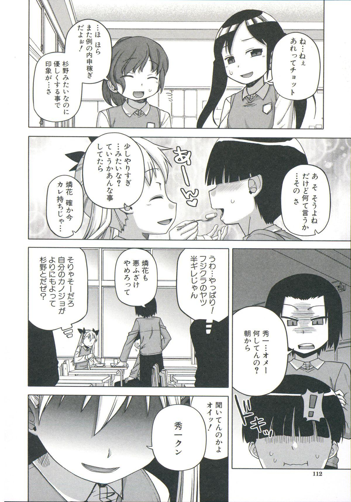 [Takatsu] Ou-sama Appli - King App 114