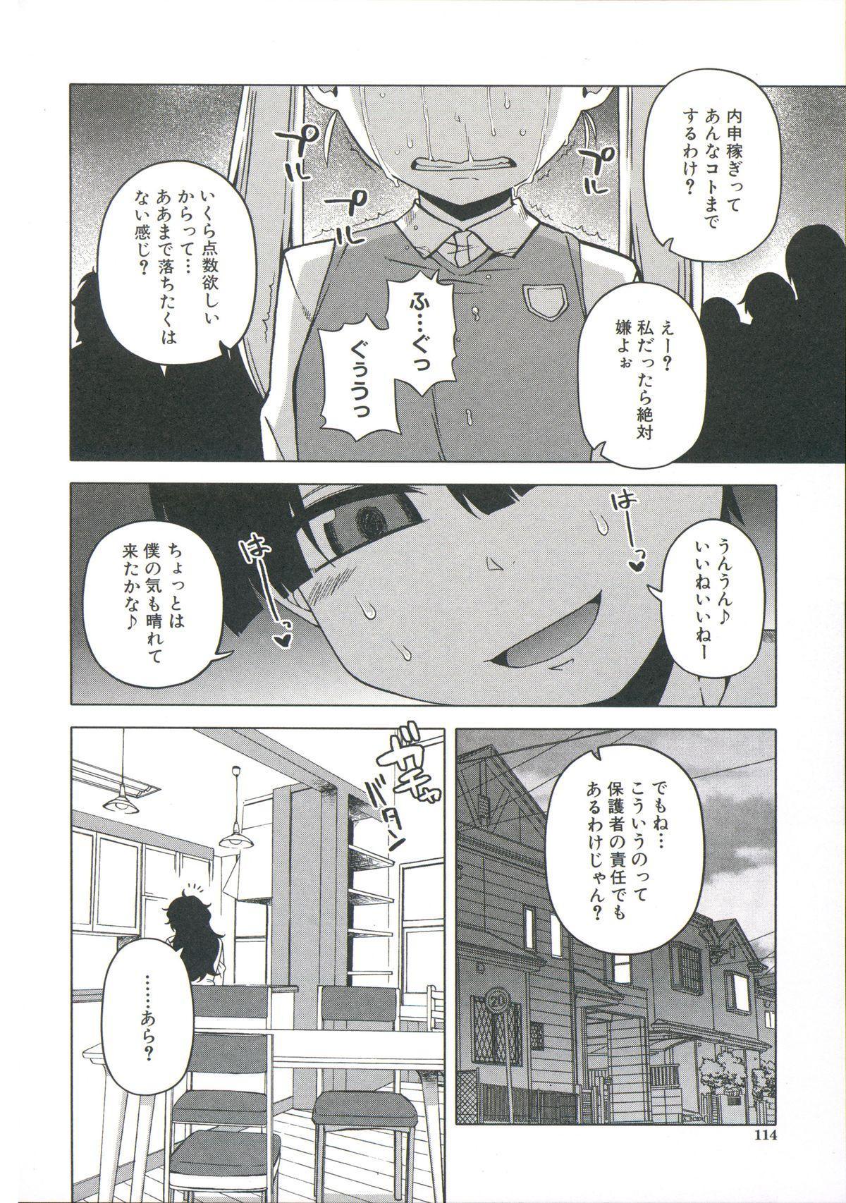 [Takatsu] Ou-sama Appli - King App 116