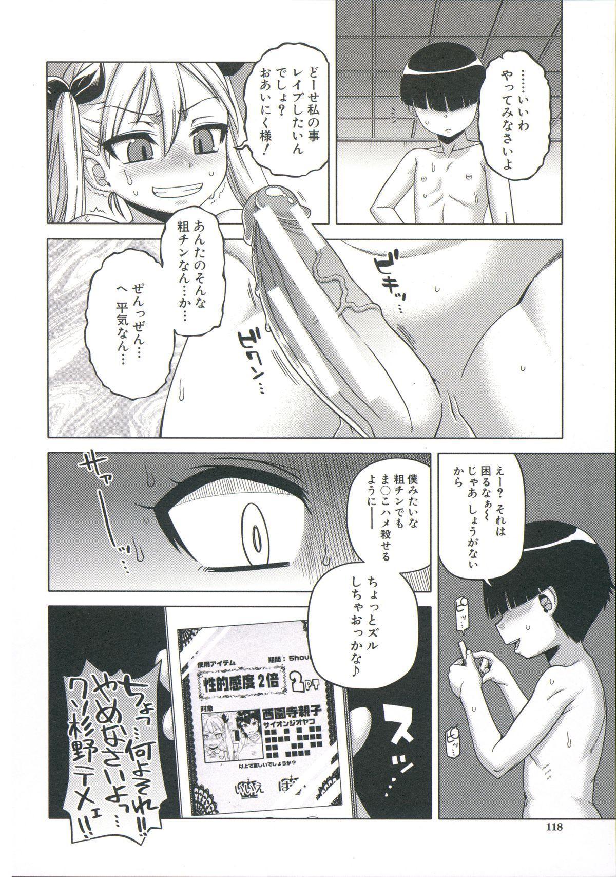 [Takatsu] Ou-sama Appli - King App 120