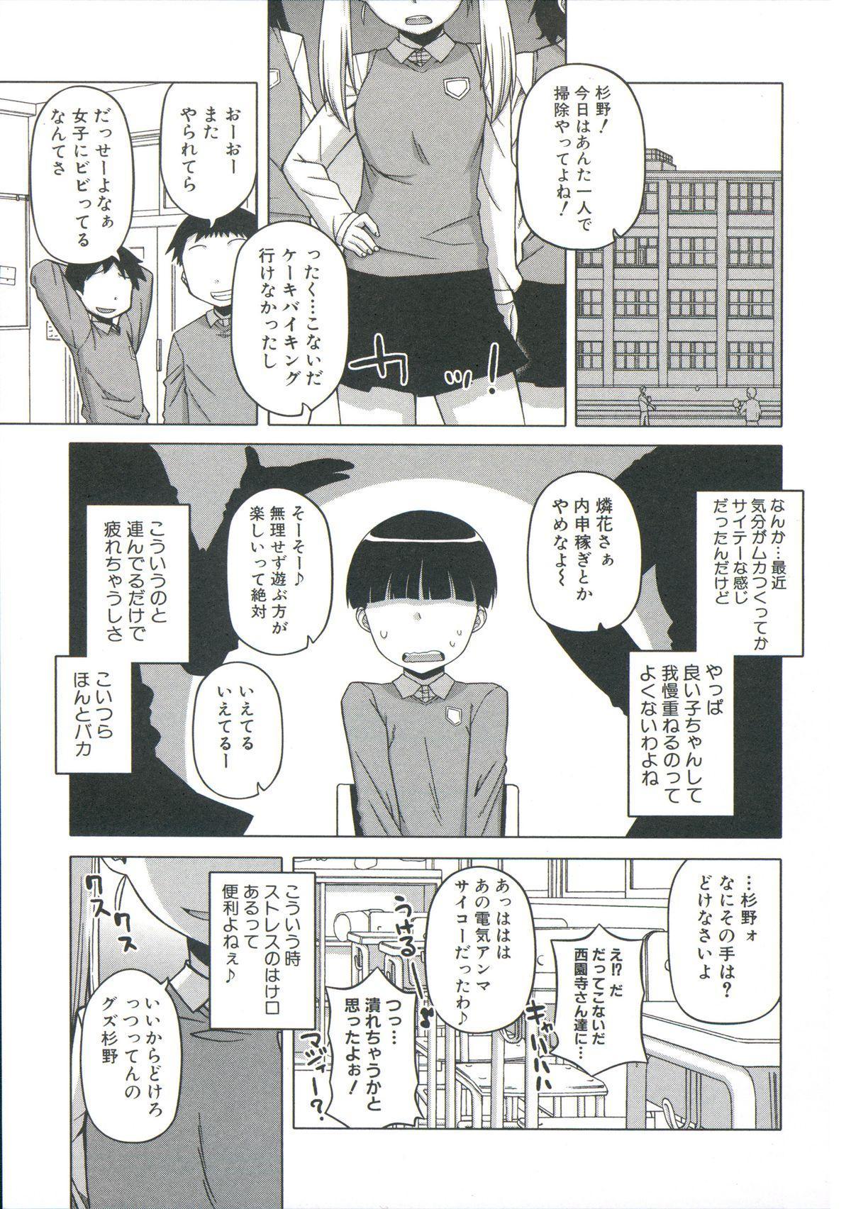 [Takatsu] Ou-sama Appli - King App 133