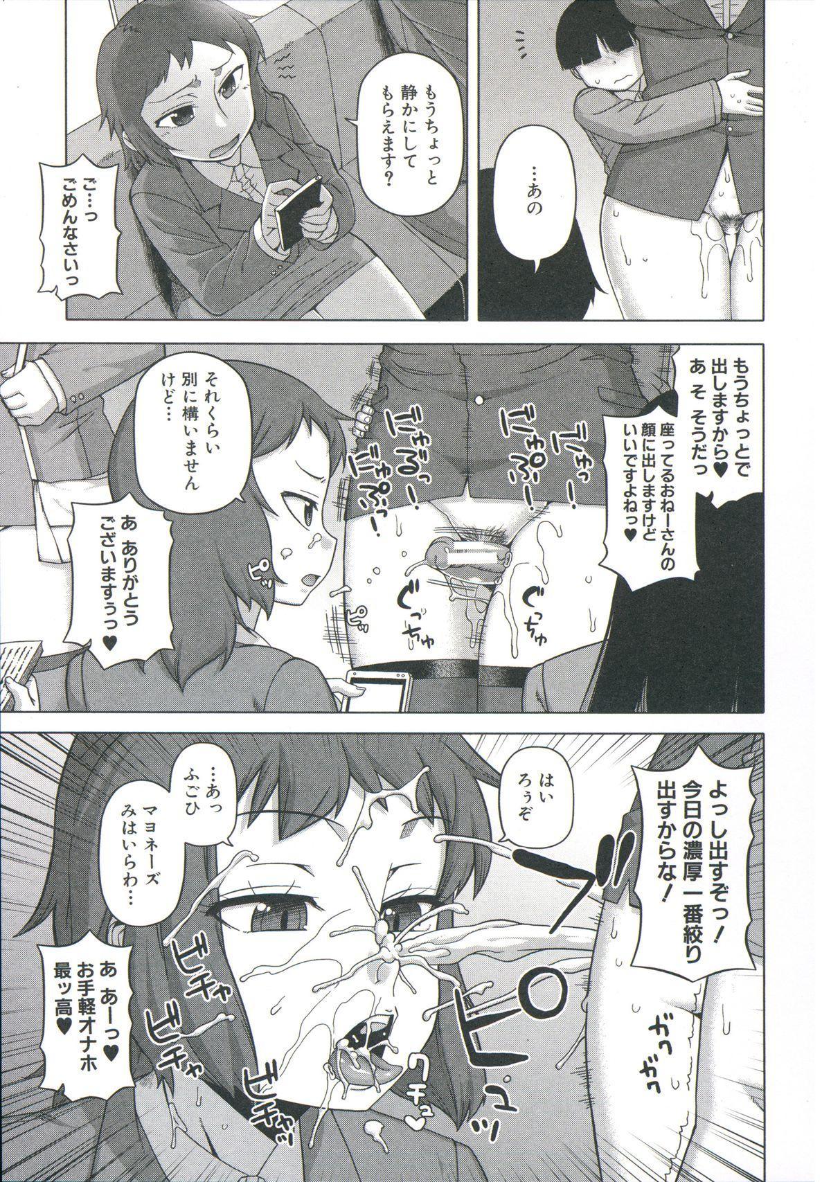 [Takatsu] Ou-sama Appli - King App 143