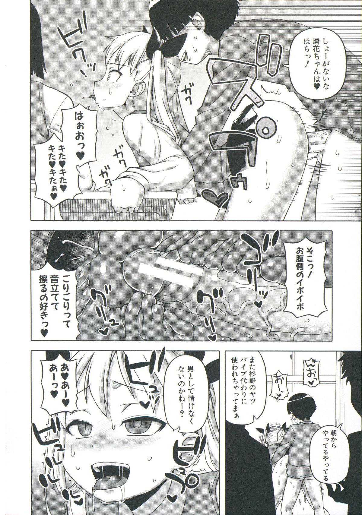 [Takatsu] Ou-sama Appli - King App 146