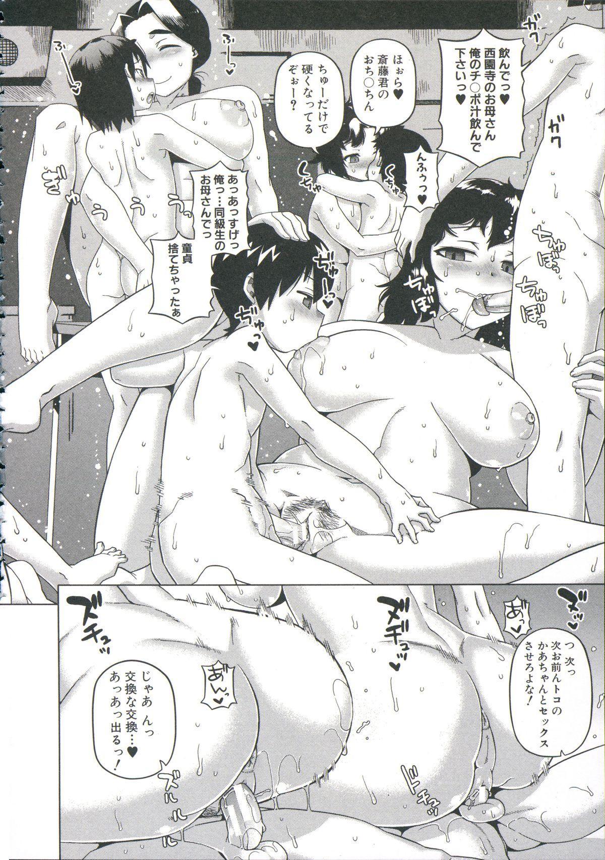 [Takatsu] Ou-sama Appli - King App 156