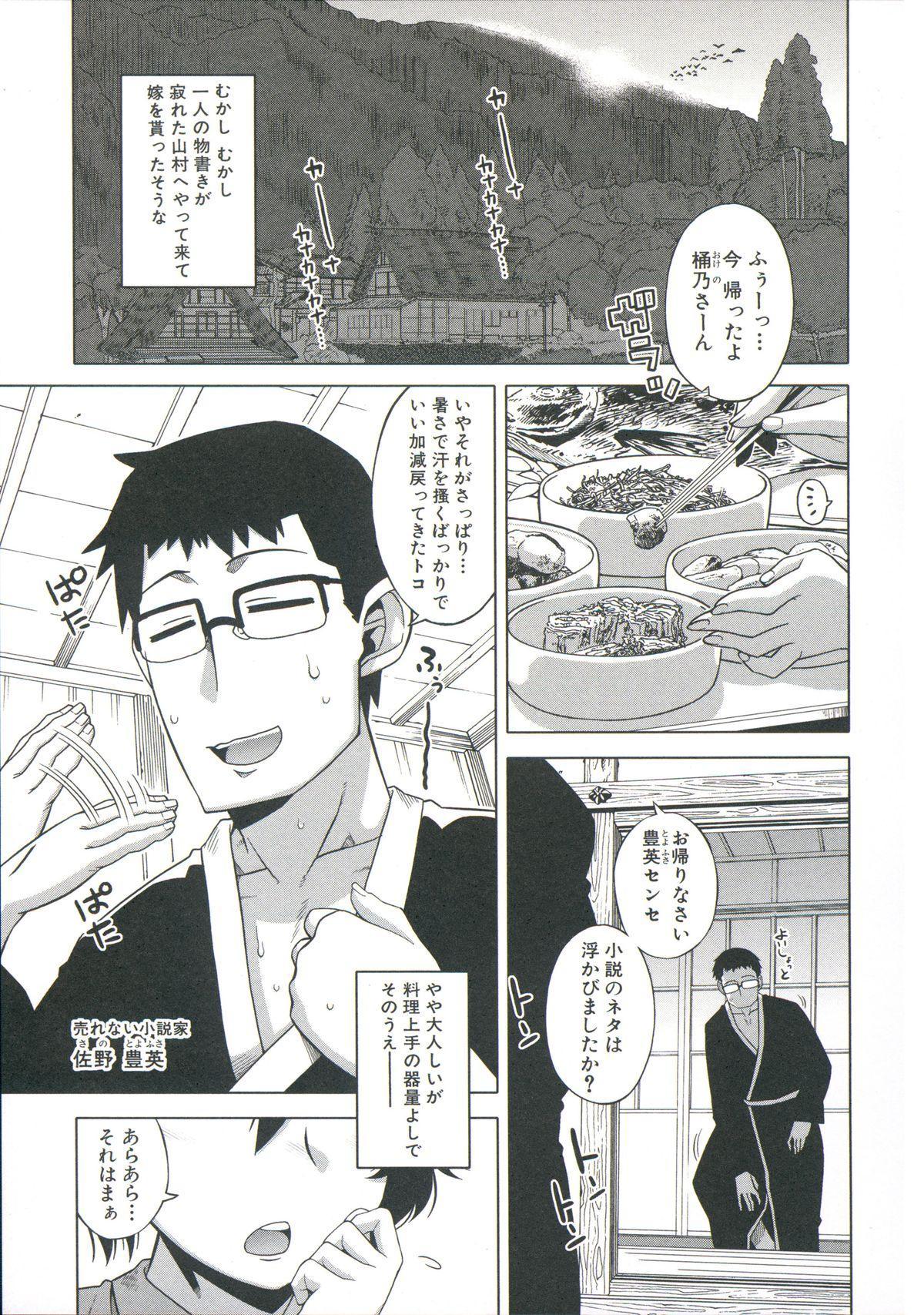 [Takatsu] Ou-sama Appli - King App 169