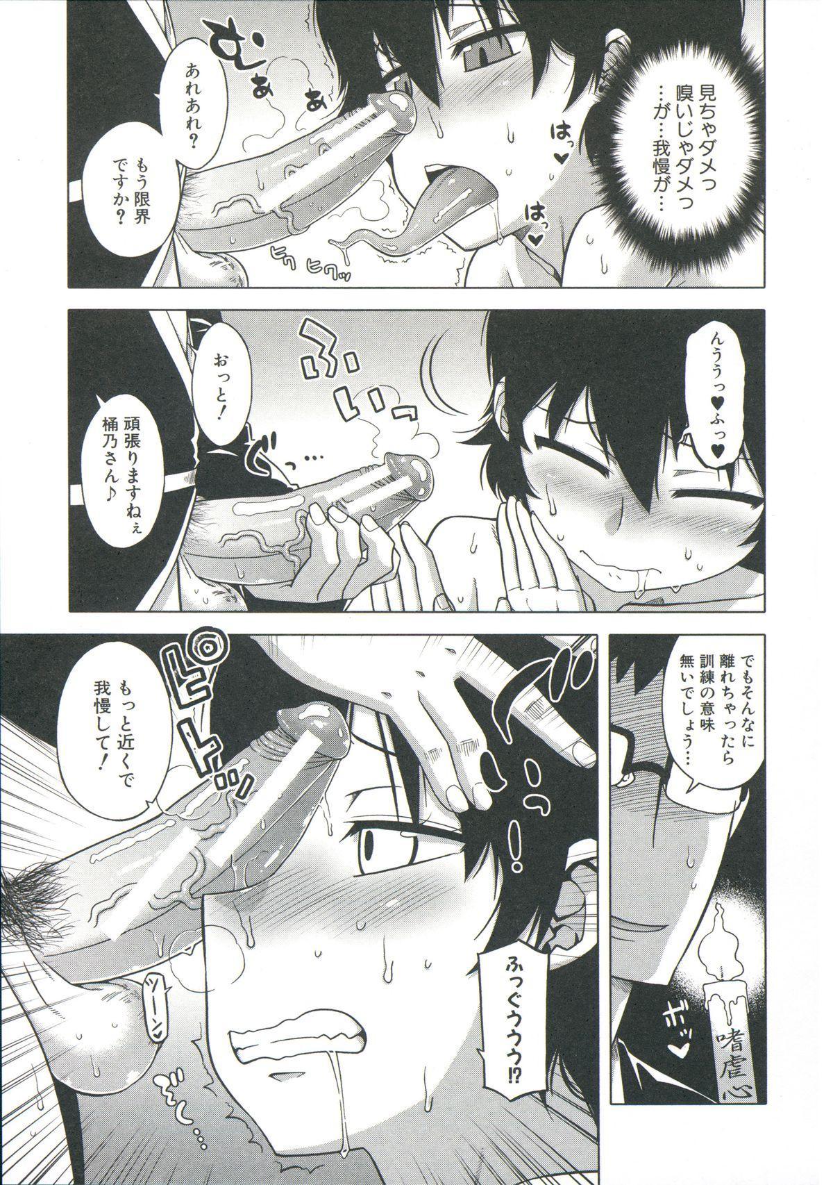 [Takatsu] Ou-sama Appli - King App 175