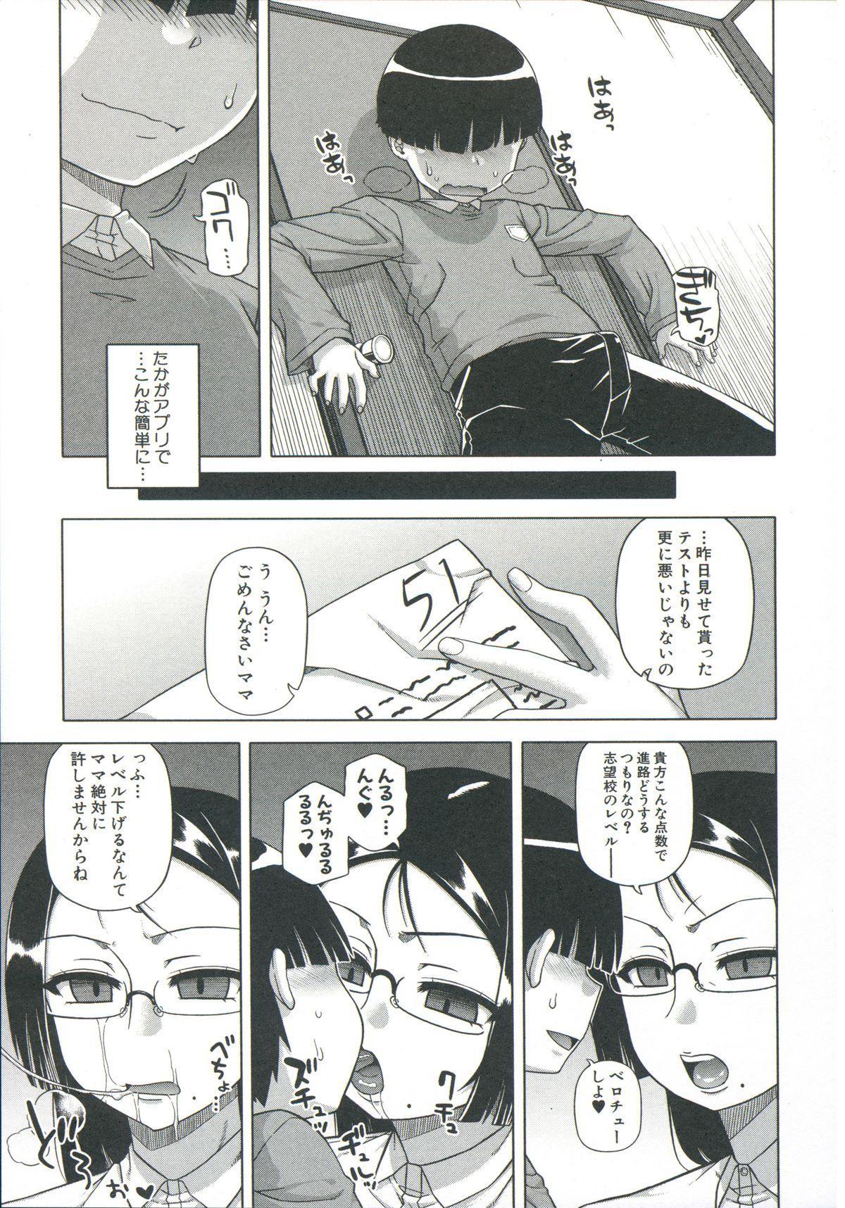 [Takatsu] Ou-sama Appli - King App 17