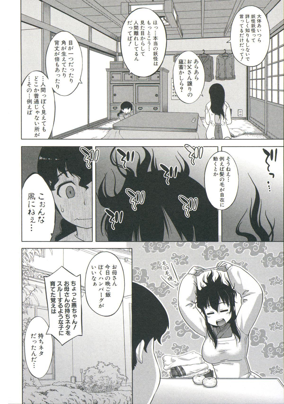 [Takatsu] Ou-sama Appli - King App 188