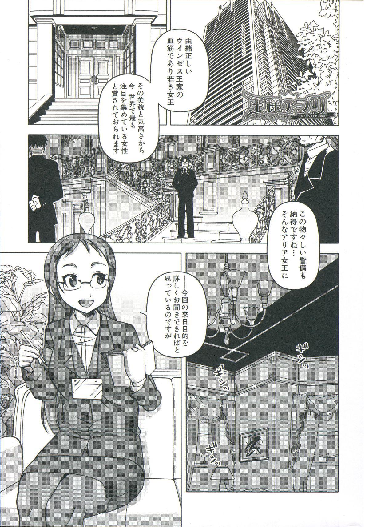 [Takatsu] Ou-sama Appli - King App 207