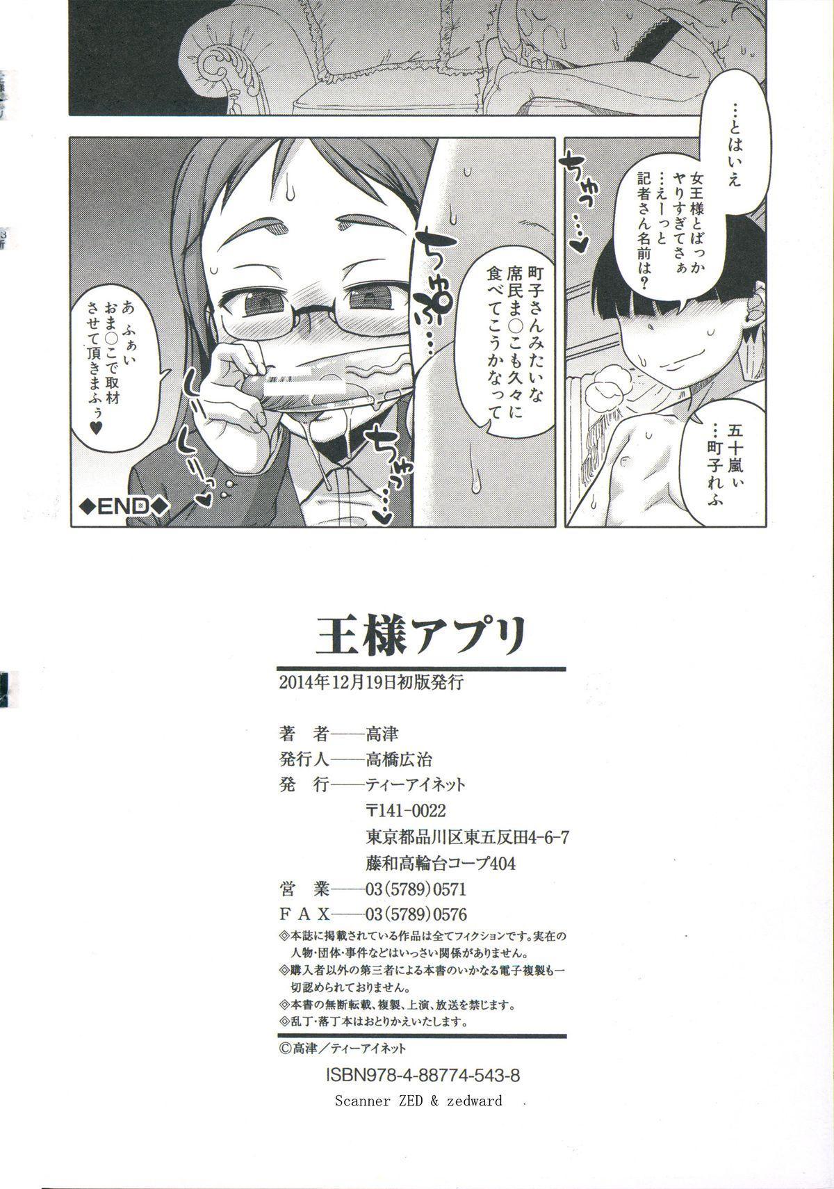 [Takatsu] Ou-sama Appli - King App 210
