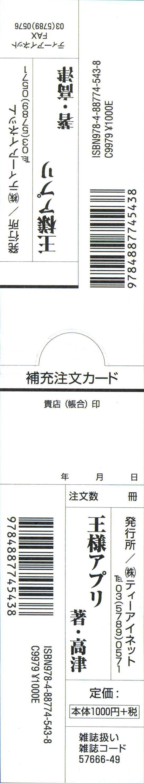 [Takatsu] Ou-sama Appli - King App 212