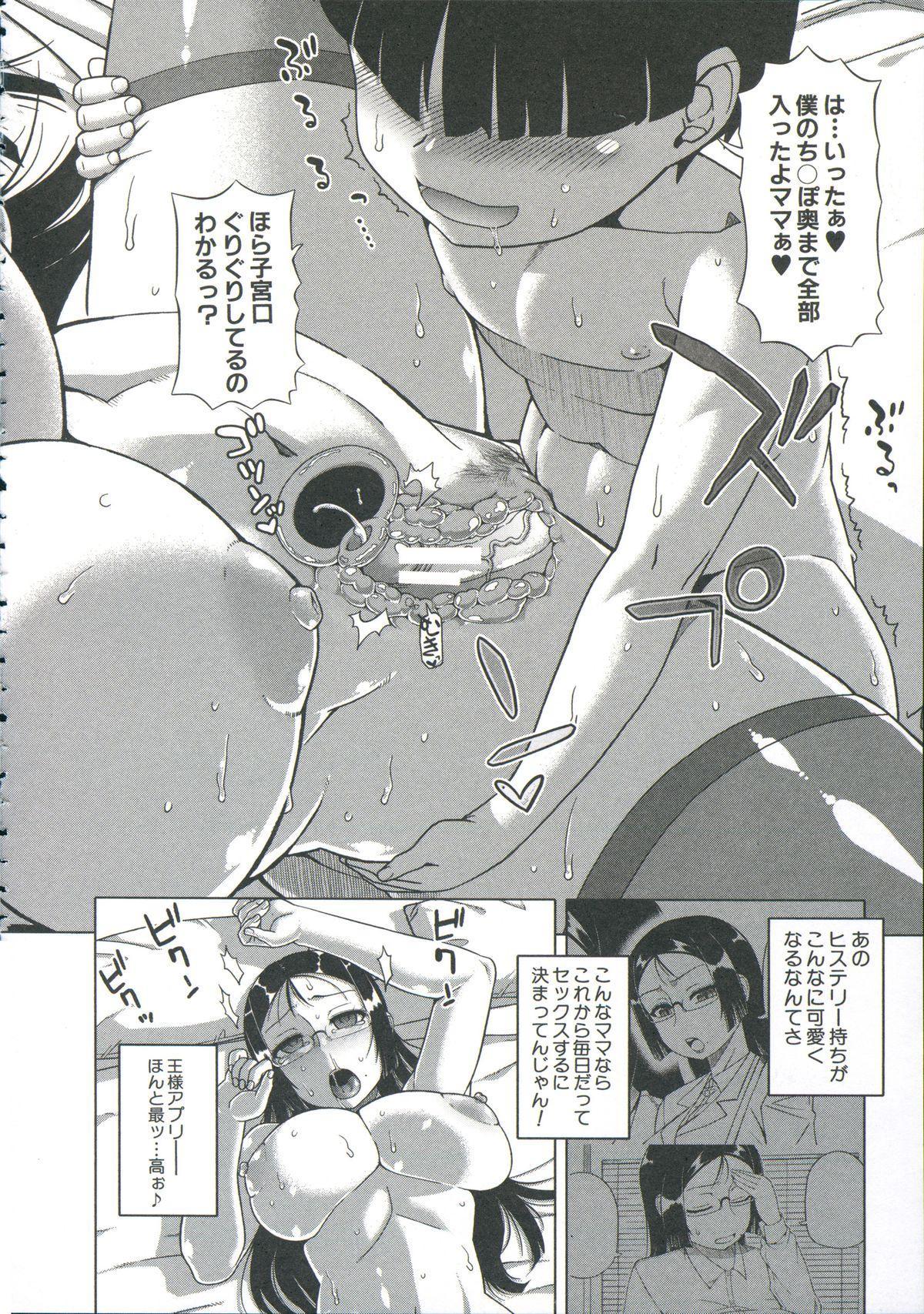 [Takatsu] Ou-sama Appli - King App 28
