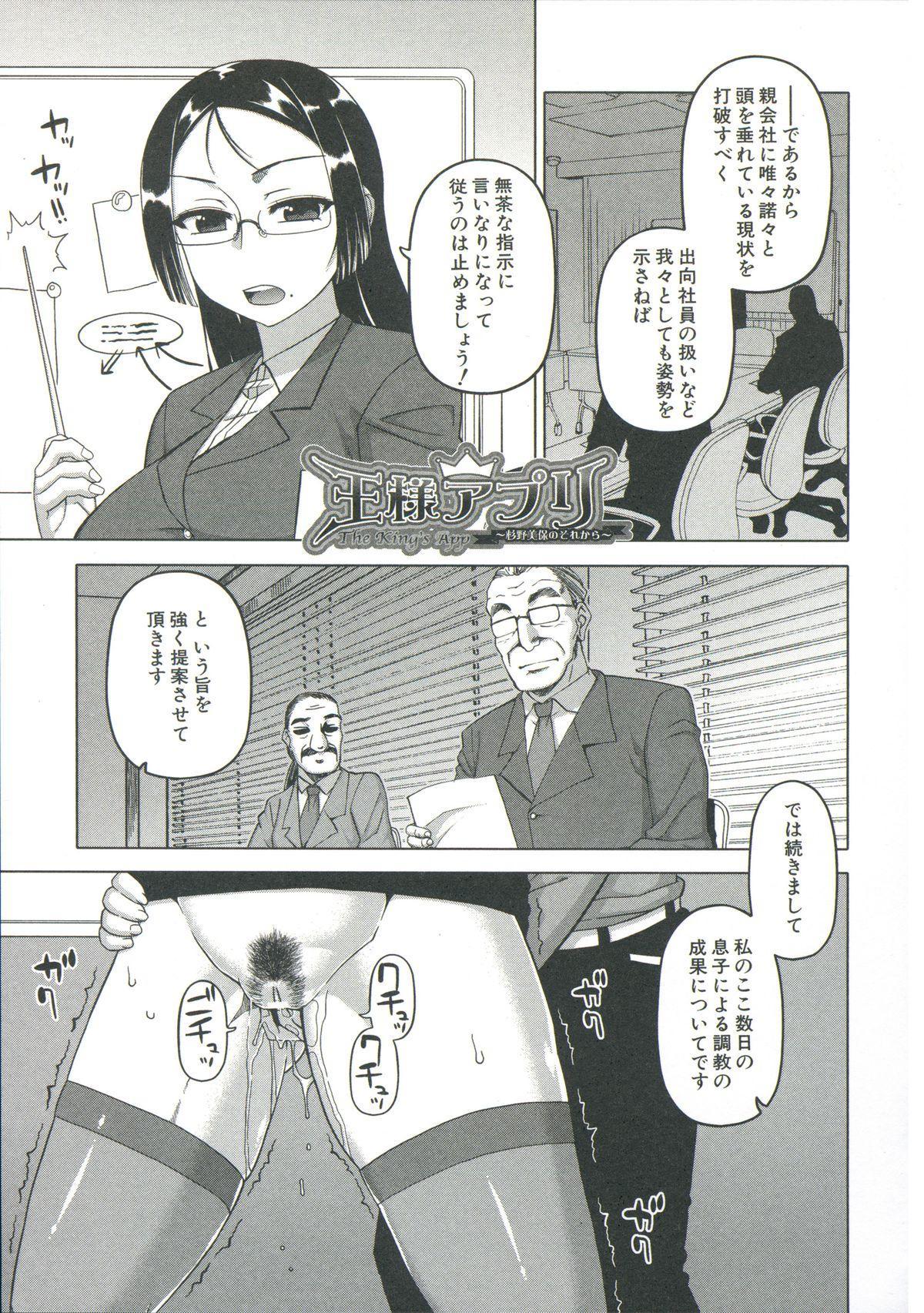 [Takatsu] Ou-sama Appli - King App 37