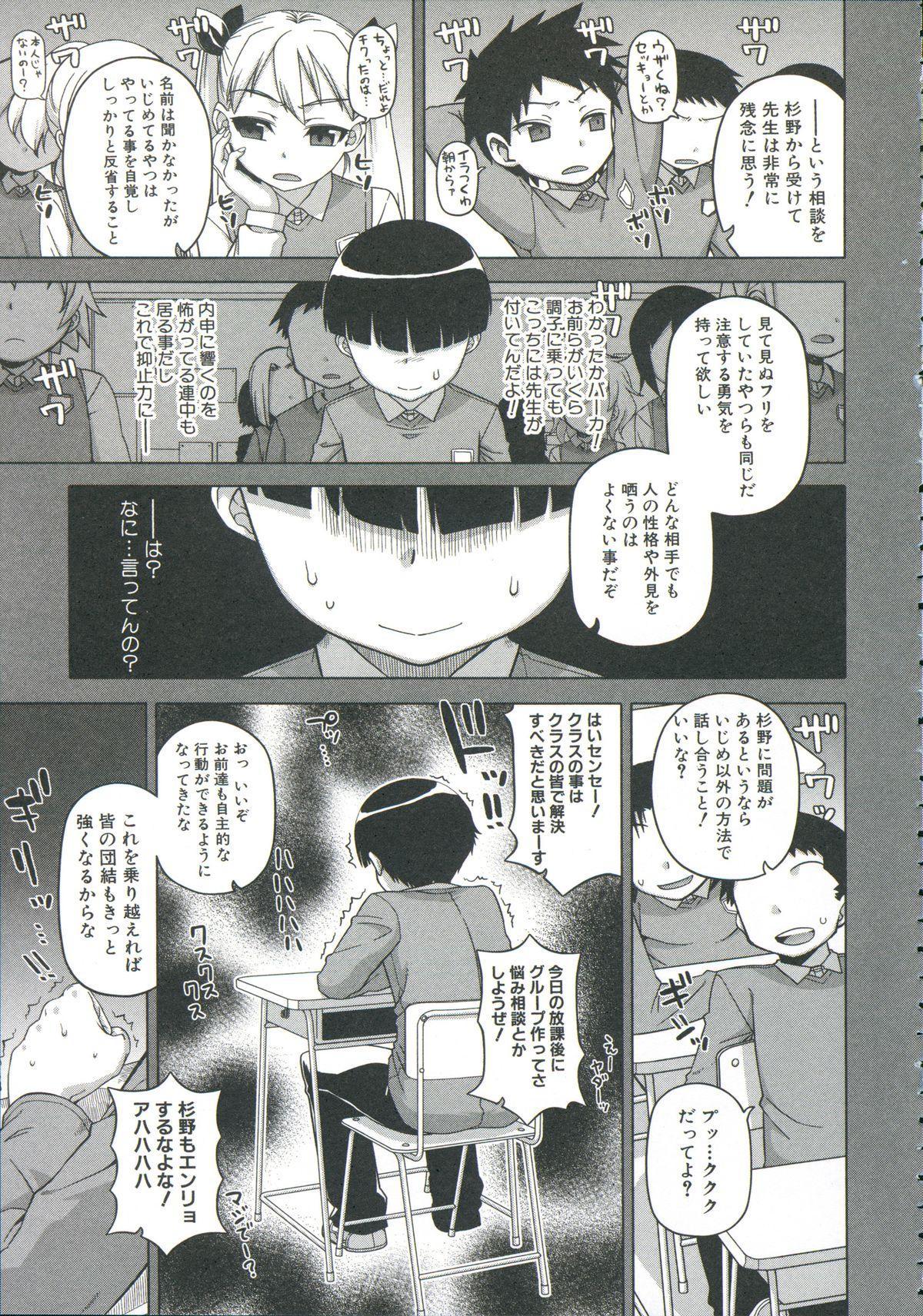 [Takatsu] Ou-sama Appli - King App 45