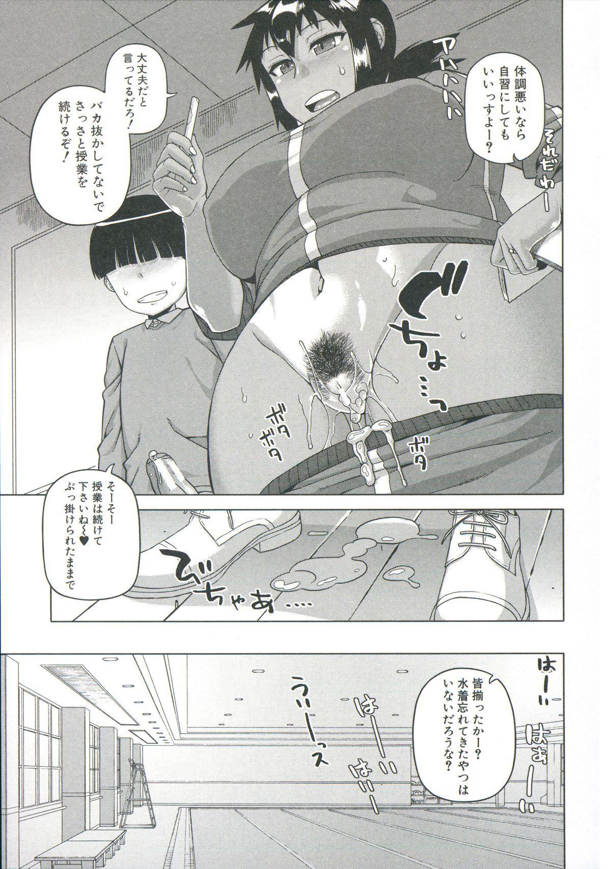 [Takatsu] Ou-sama Appli - King App 51