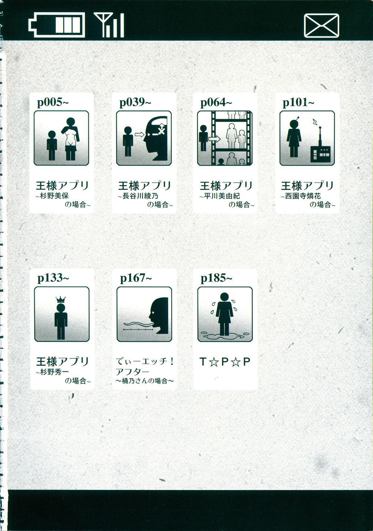 [Takatsu] Ou-sama Appli - King App 6