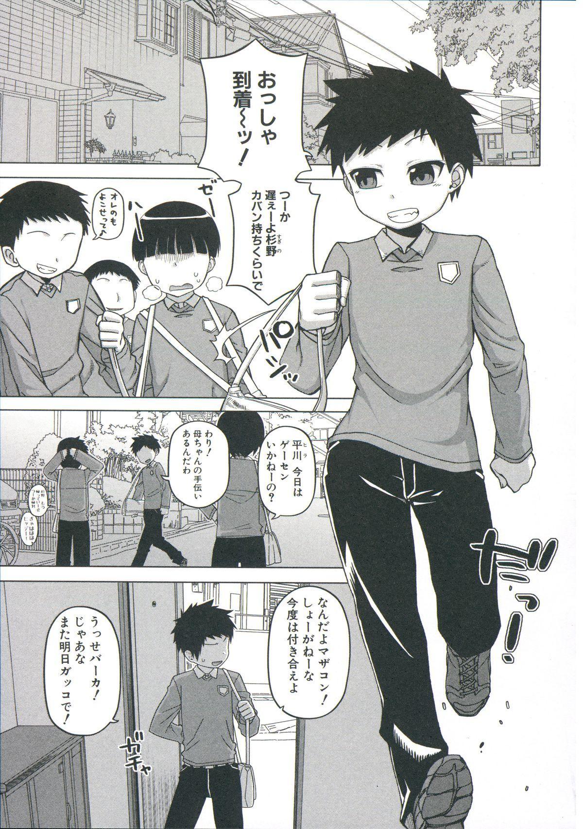 [Takatsu] Ou-sama Appli - King App 71
