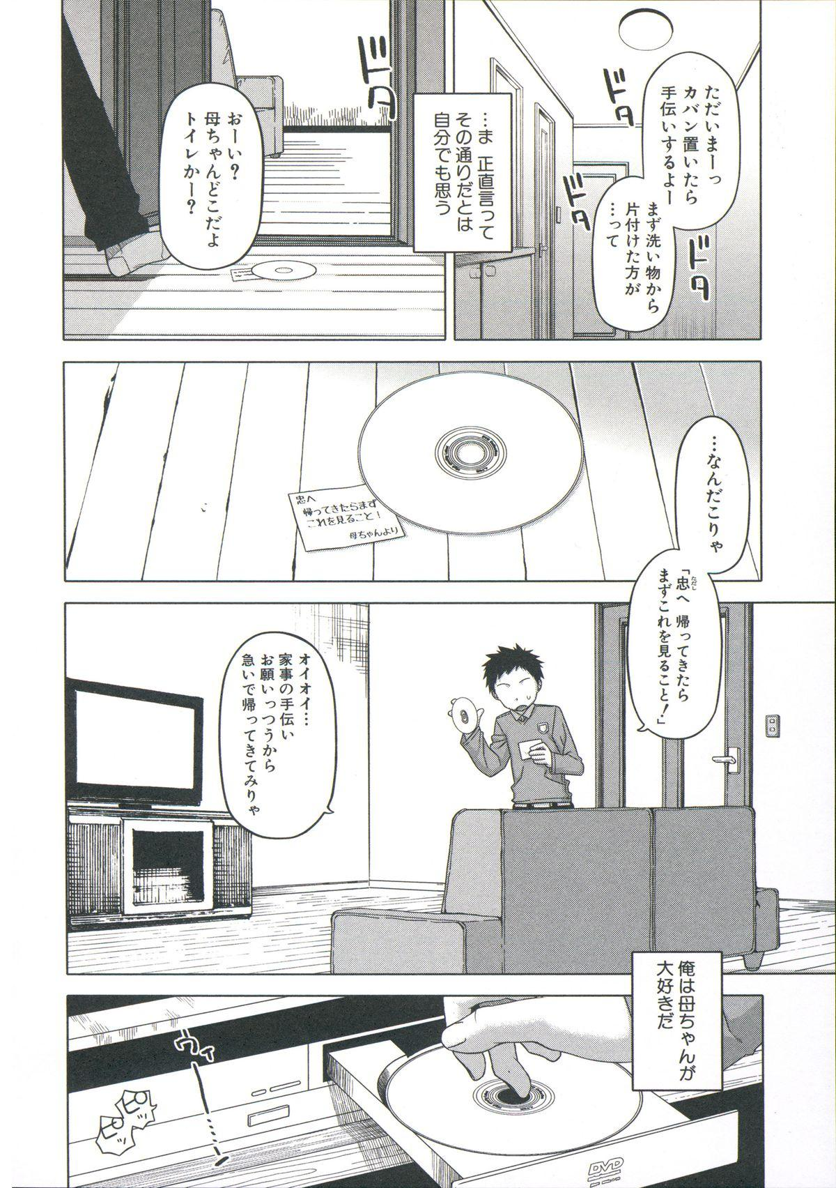 [Takatsu] Ou-sama Appli - King App 72