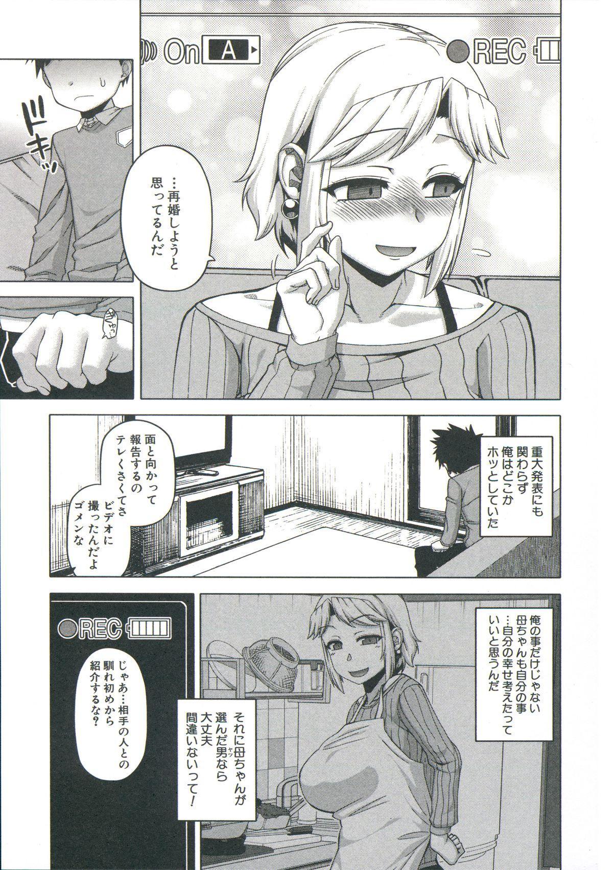 [Takatsu] Ou-sama Appli - King App 75
