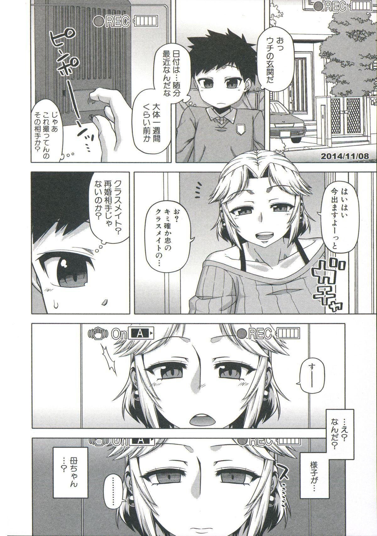 [Takatsu] Ou-sama Appli - King App 76