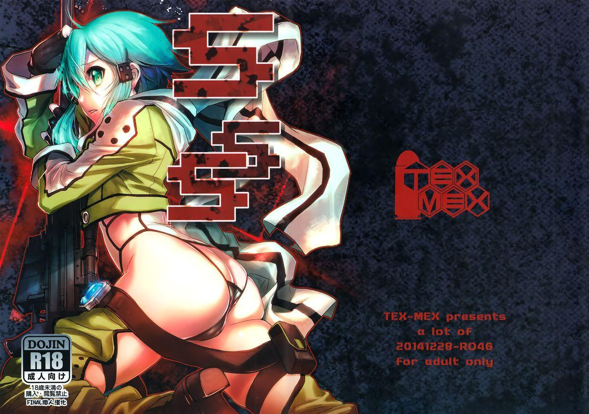 (C87) [TEX-MEX (Red Bear)] SSS Sinon-chan Sinon-chan Sukisuki (Sword Art Online) [Chinese] [final個人漢化] 0