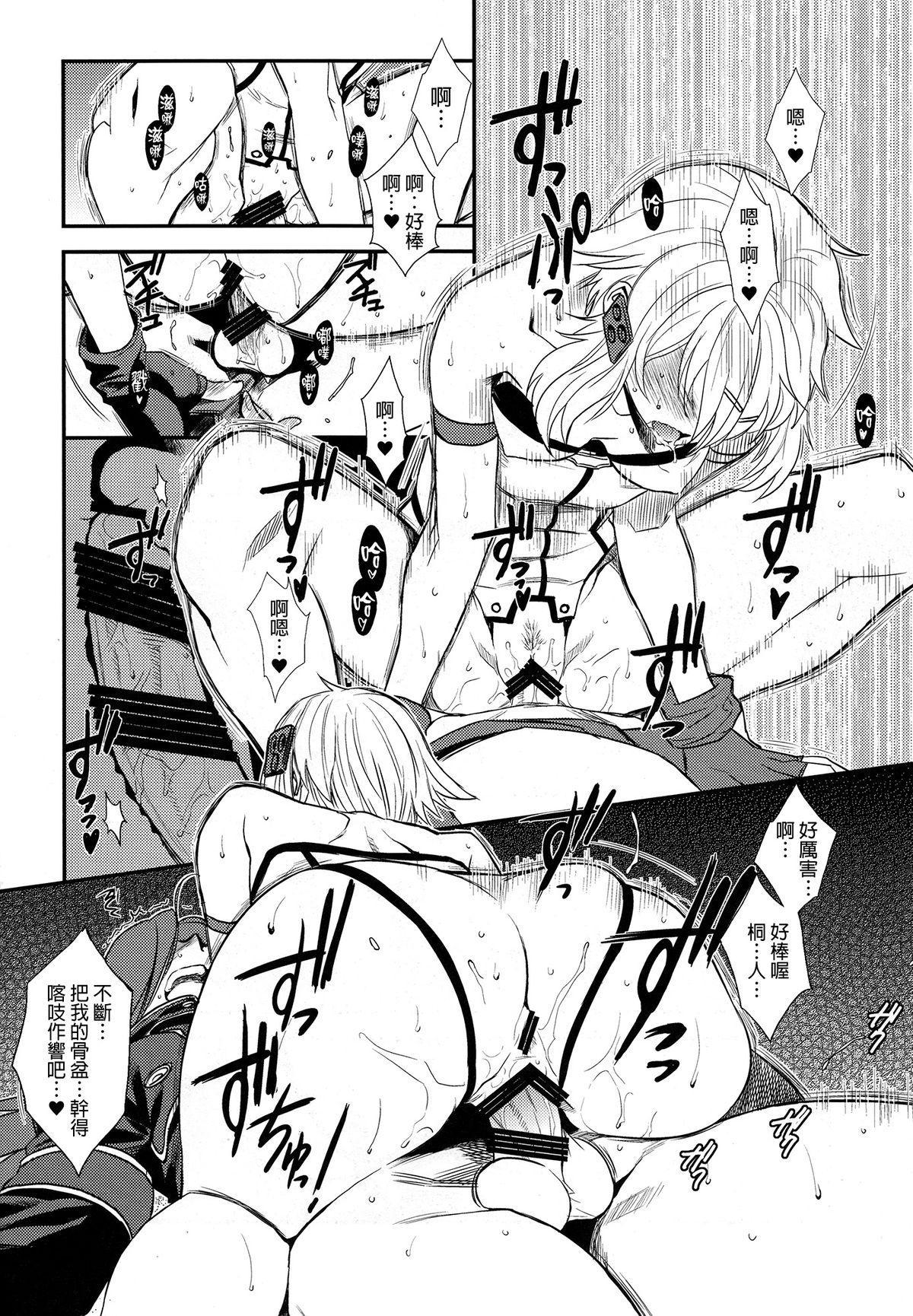 (C87) [TEX-MEX (Red Bear)] SSS Sinon-chan Sinon-chan Sukisuki (Sword Art Online) [Chinese] [final個人漢化] 16
