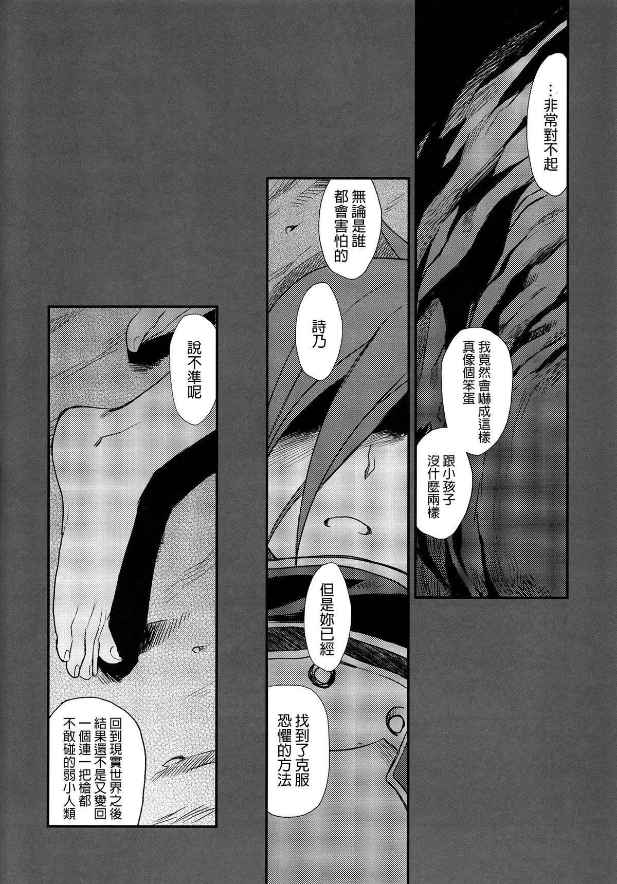 (C87) [TEX-MEX (Red Bear)] SSS Sinon-chan Sinon-chan Sukisuki (Sword Art Online) [Chinese] [final個人漢化] 20