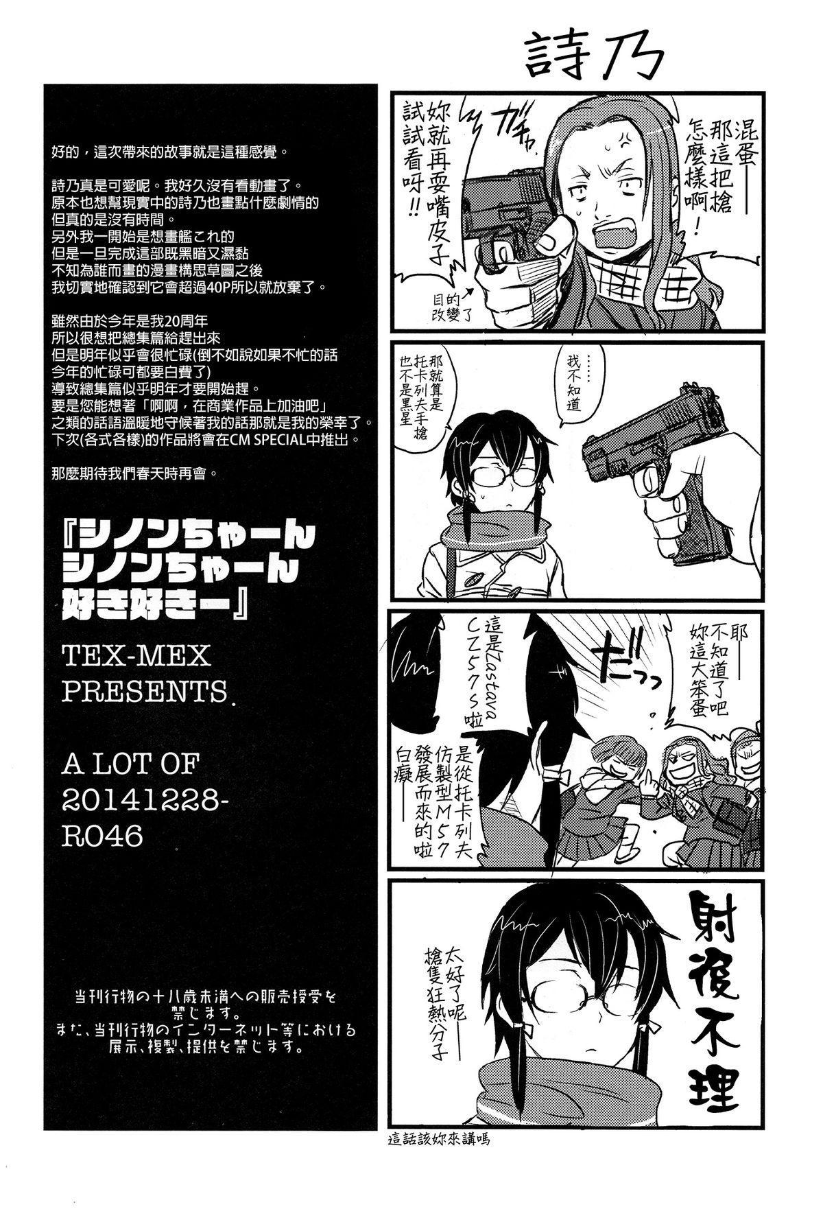 (C87) [TEX-MEX (Red Bear)] SSS Sinon-chan Sinon-chan Sukisuki (Sword Art Online) [Chinese] [final個人漢化] 24