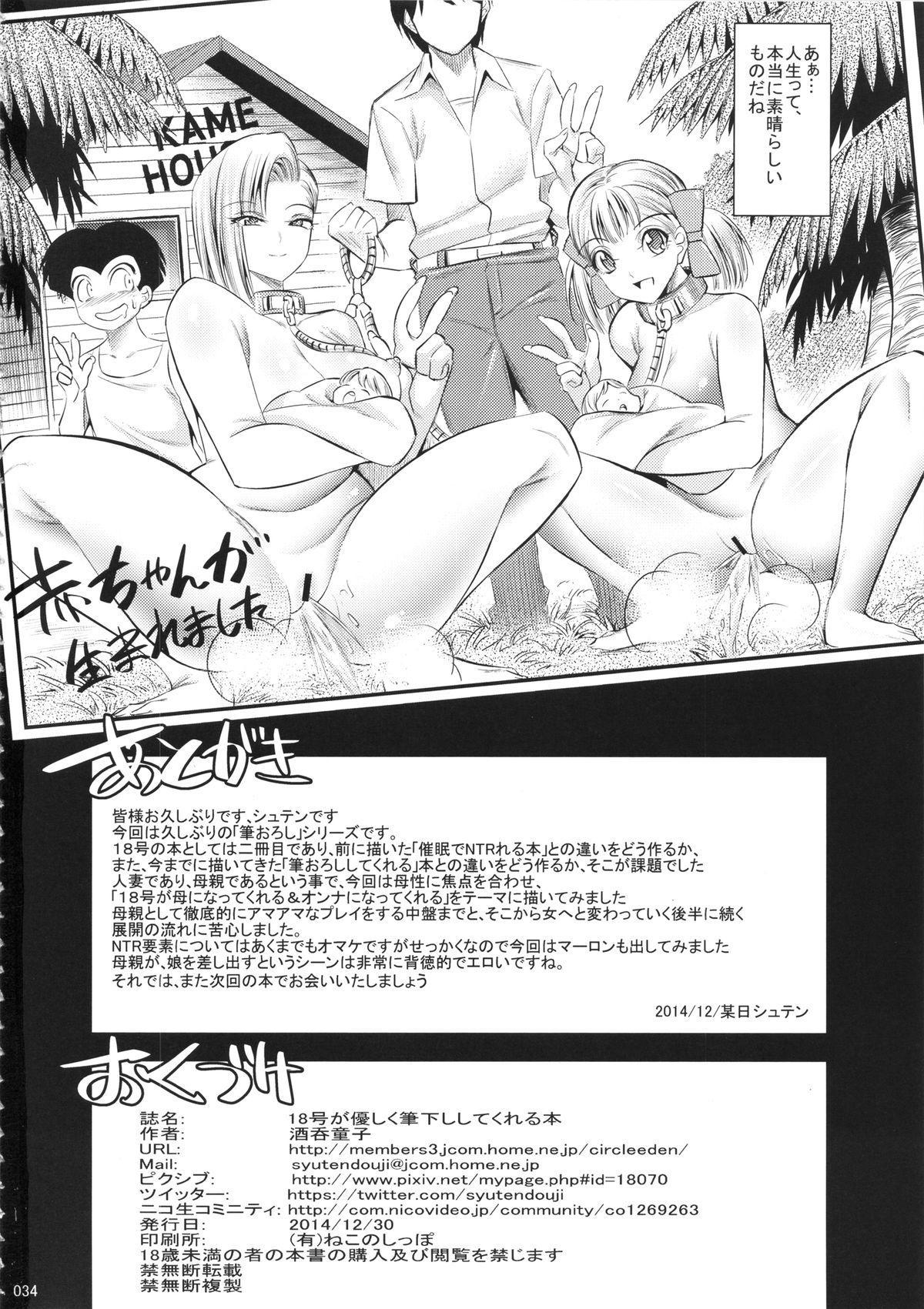18-gou ga Yasashiku Fudeoroshi Shite Kureru Hon 32