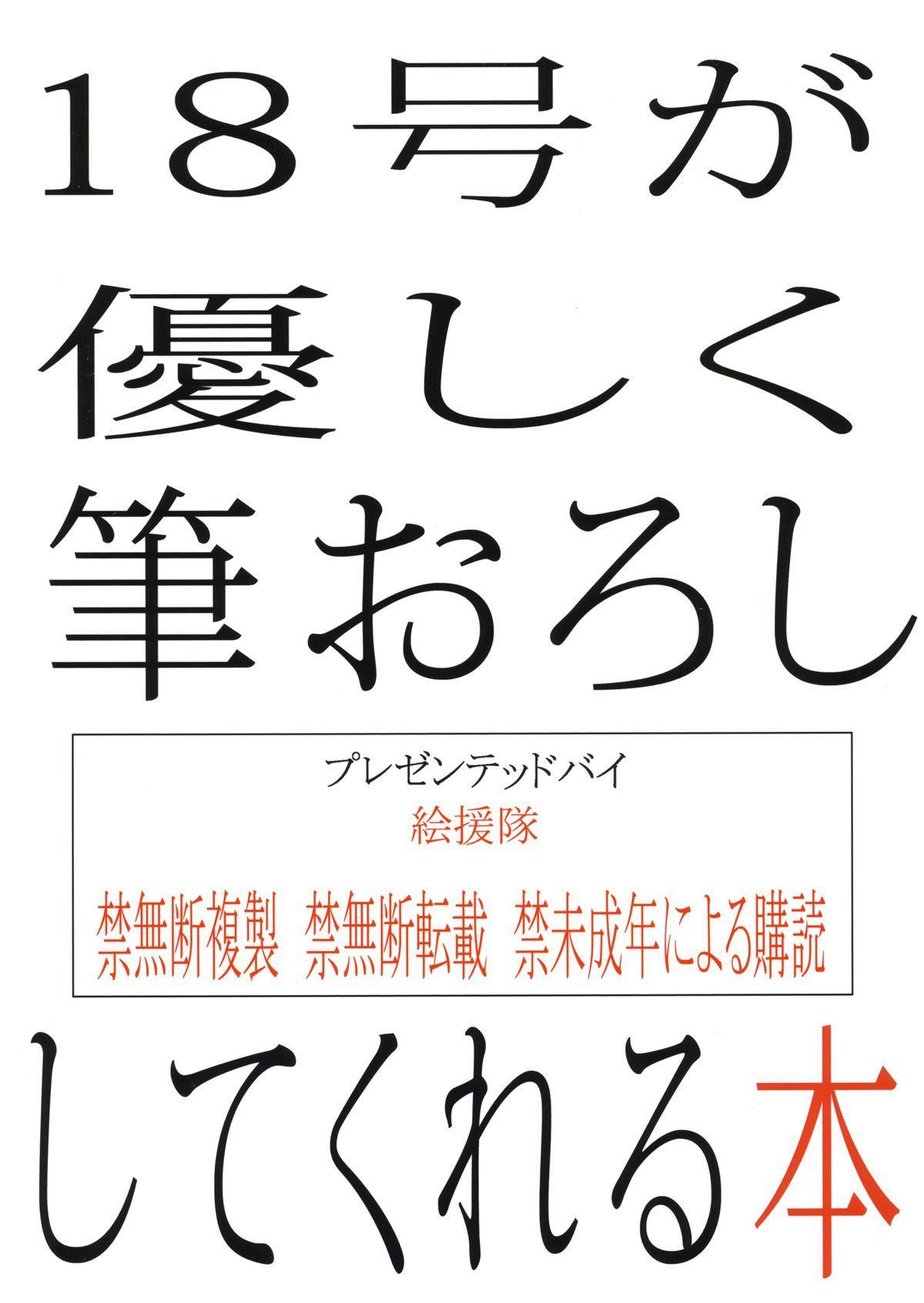 18-gou ga Yasashiku Fudeoroshi Shite Kureru Hon 33