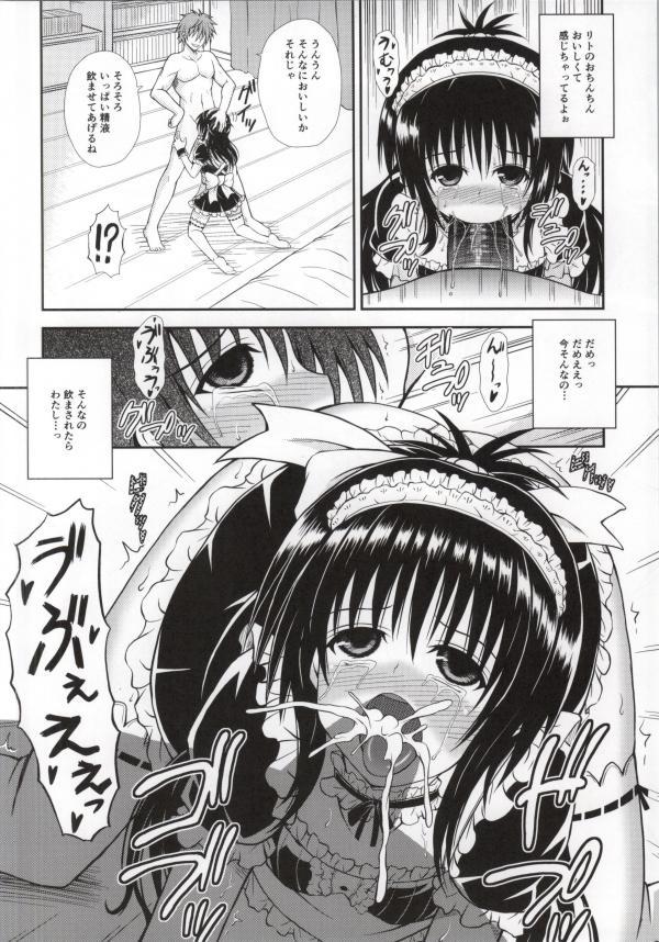Onii-chan ga Kirechaimashita... 4