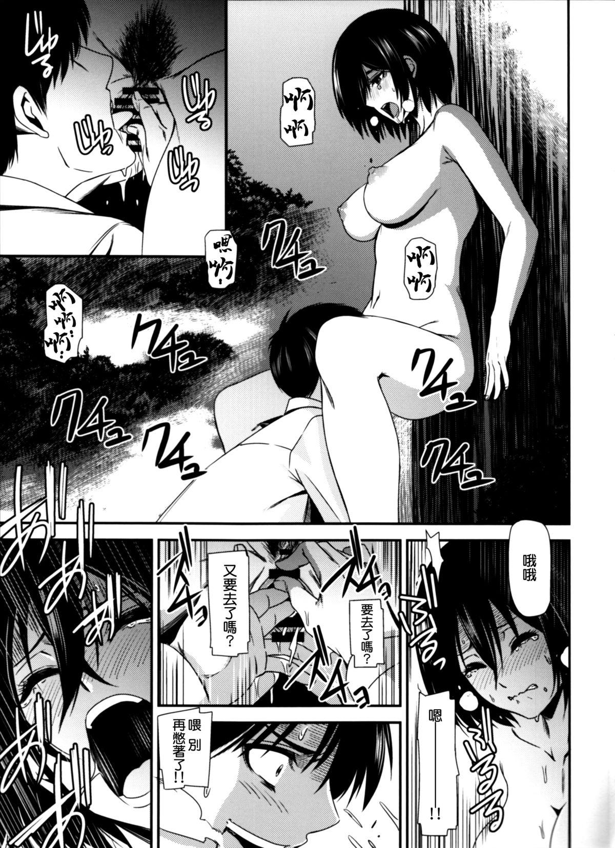 Gekishin Yon 23