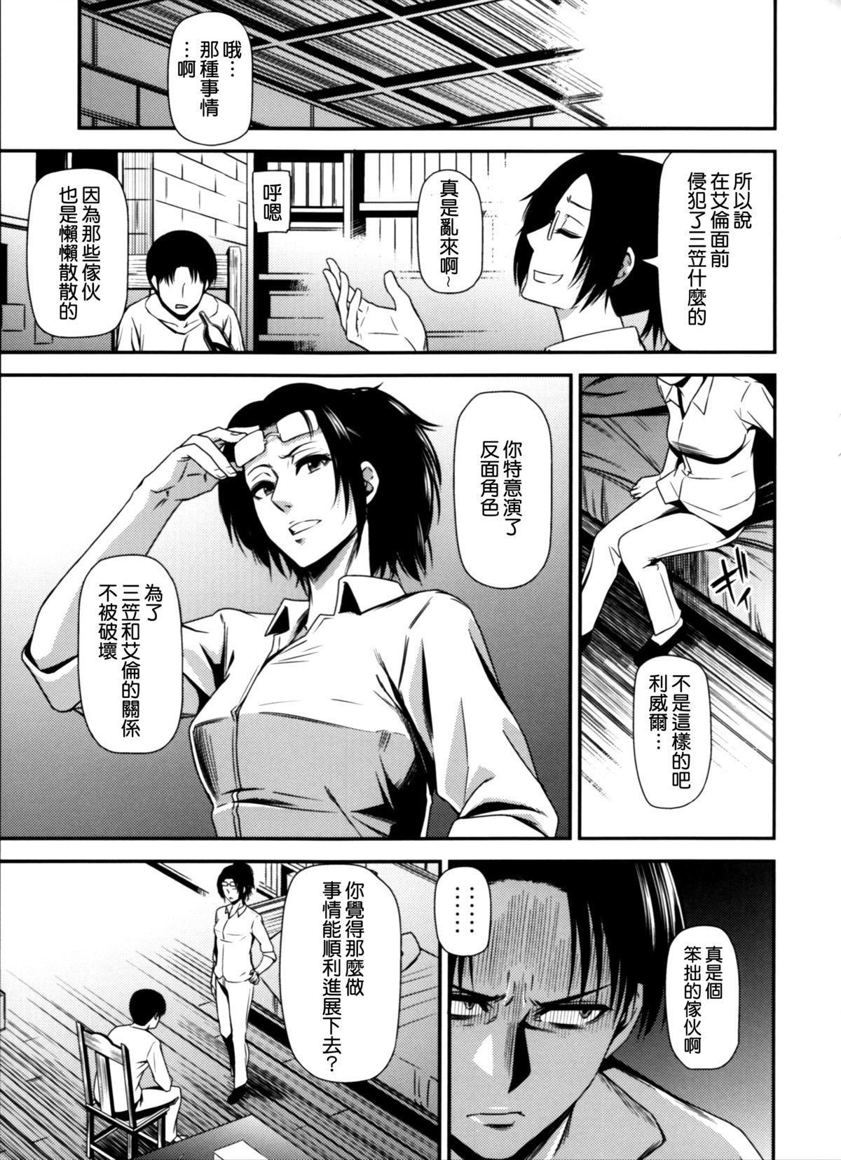 Gekishin Yon 25
