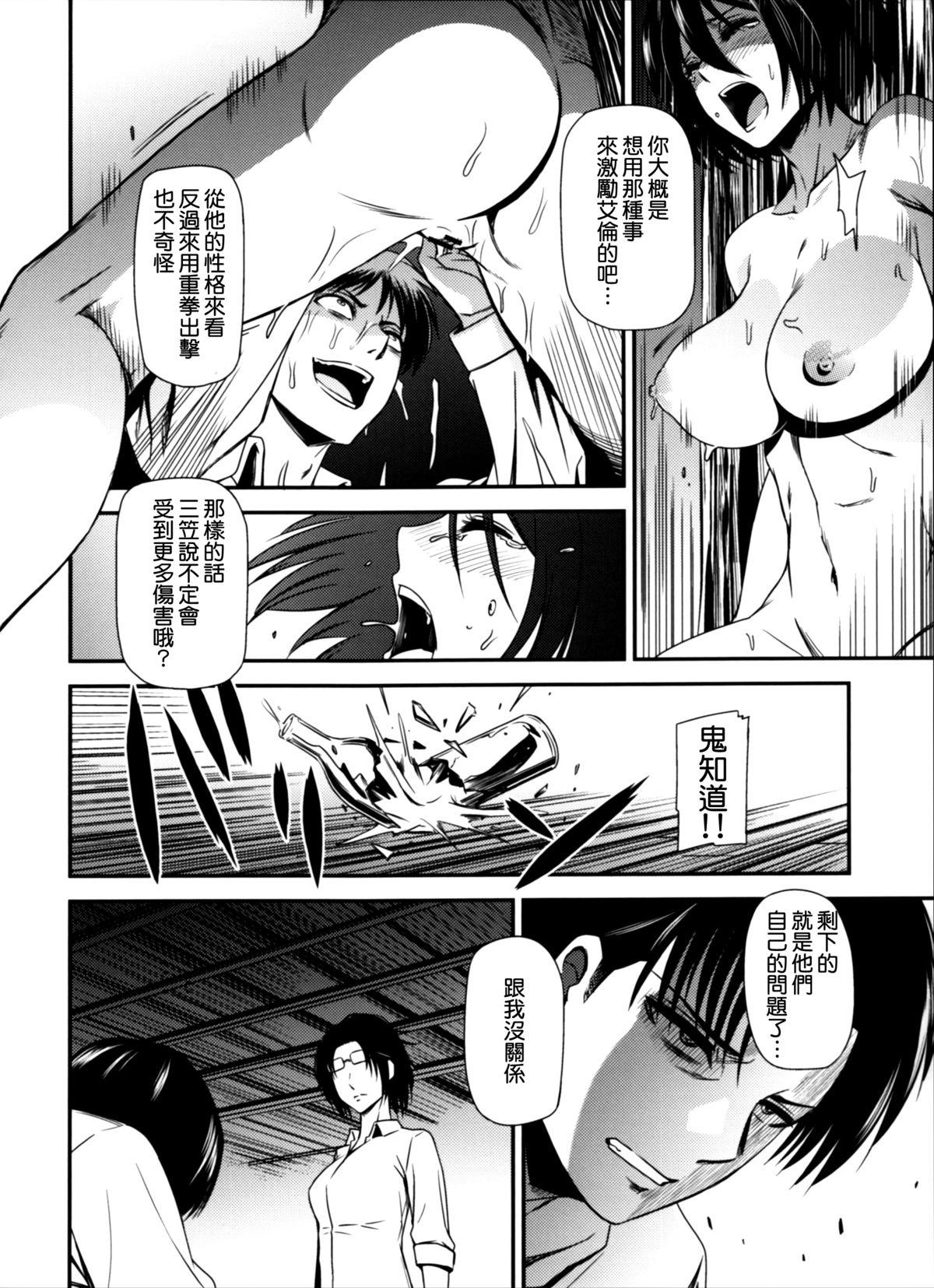 Gekishin Yon 26