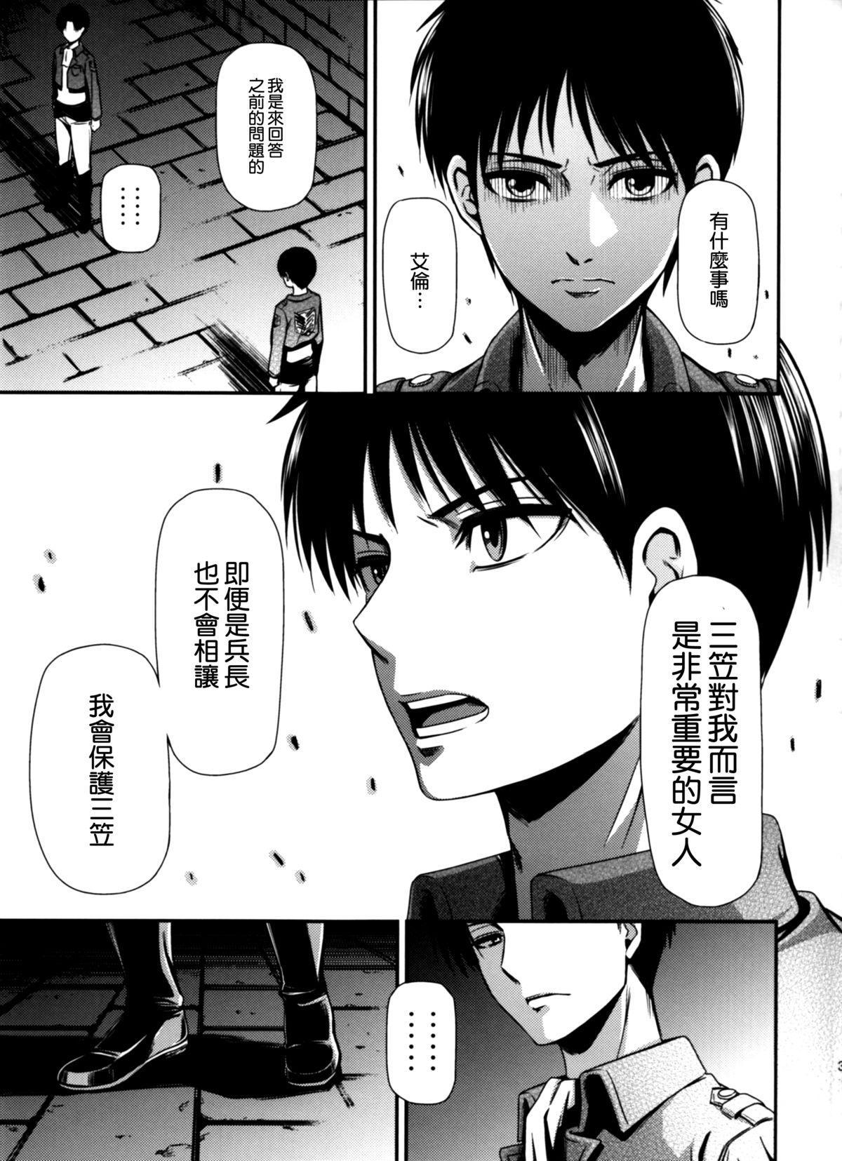 Gekishin Yon 39