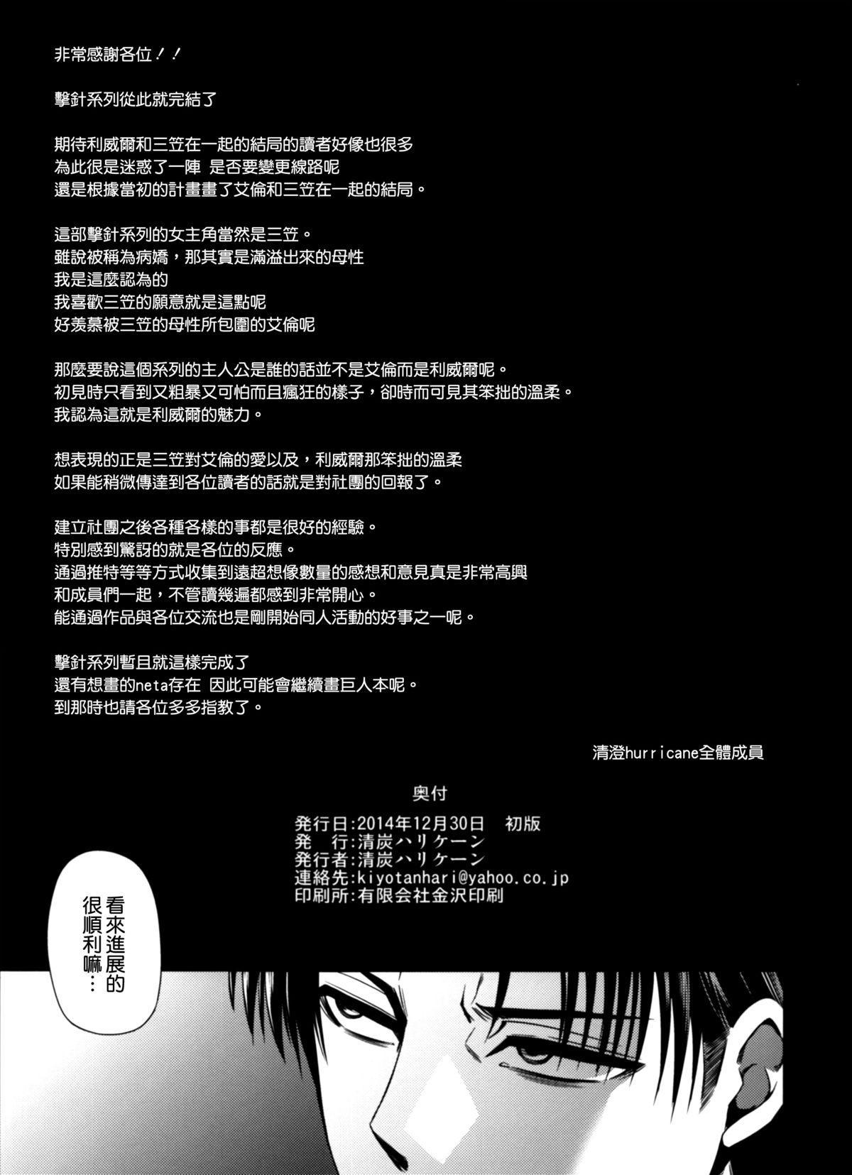 Gekishin Yon 41