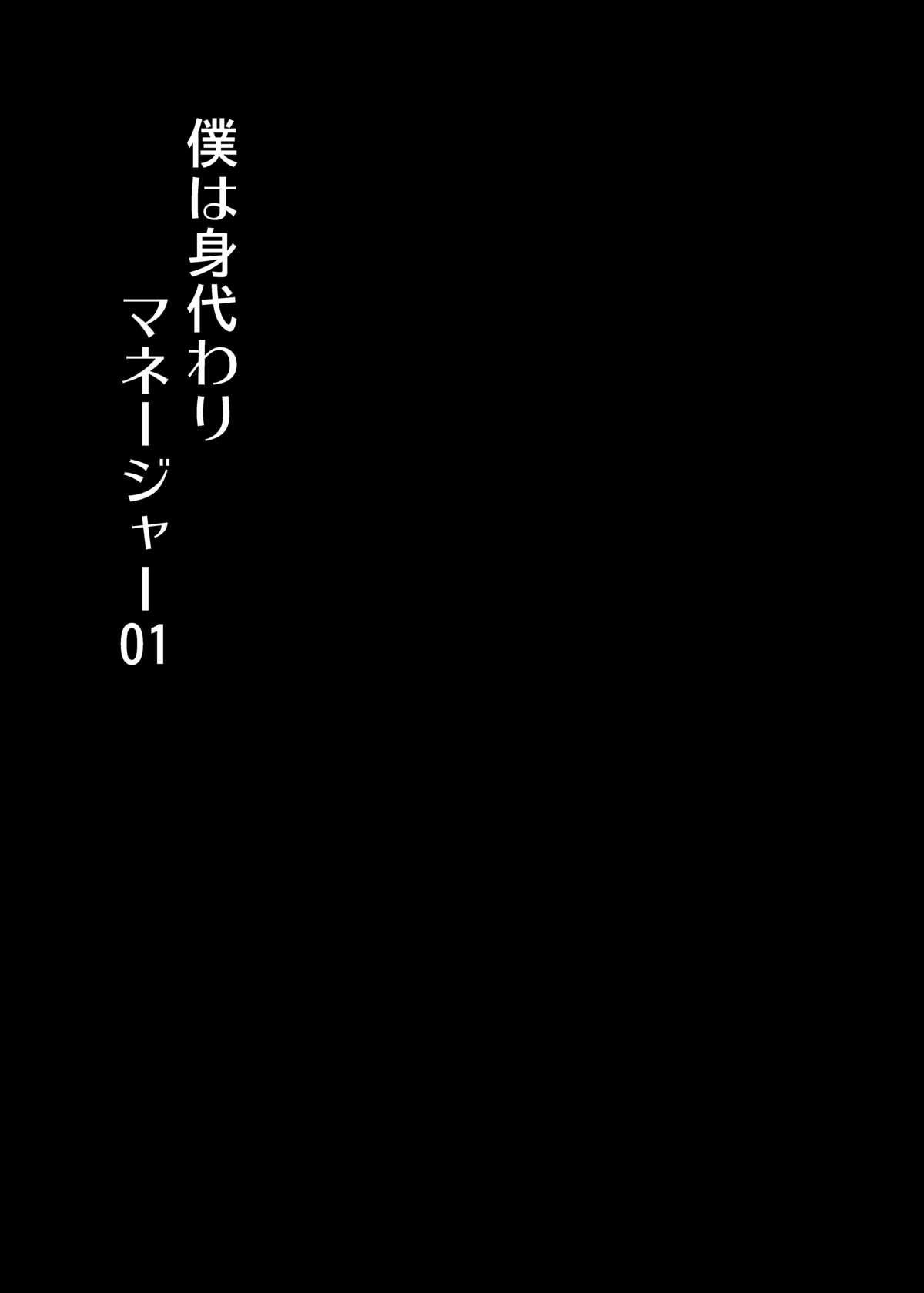 Boku wa Migawari Manager 01 1